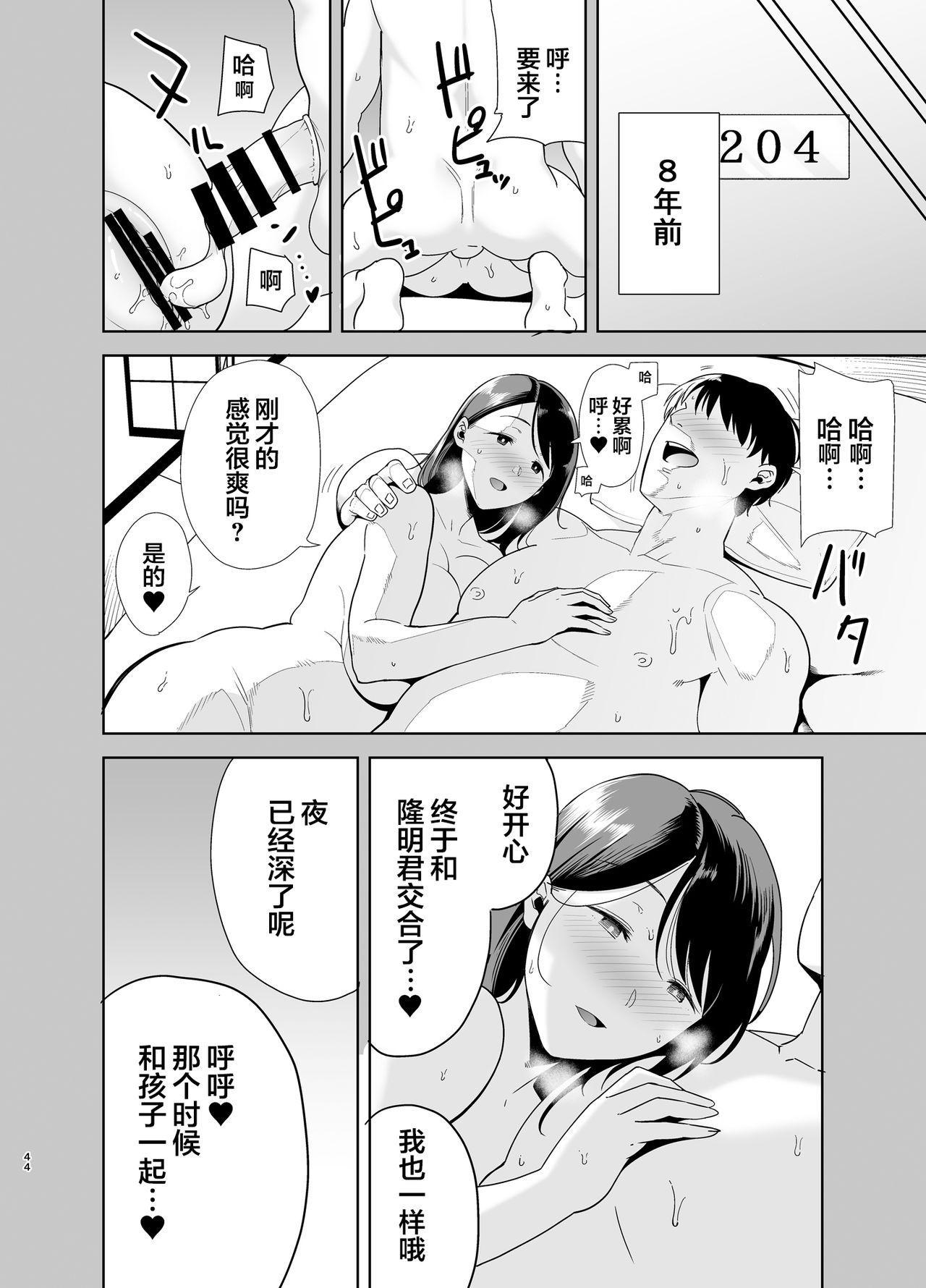 [DOLL PLAY (Kurosu Gatari)] Natsuzuma ~Natsu, Ryokan, Nanpa Otoko-tachi ni Ochita Tsuma~ Megane Nashi [Chinese] [翻车汉化组] 42
