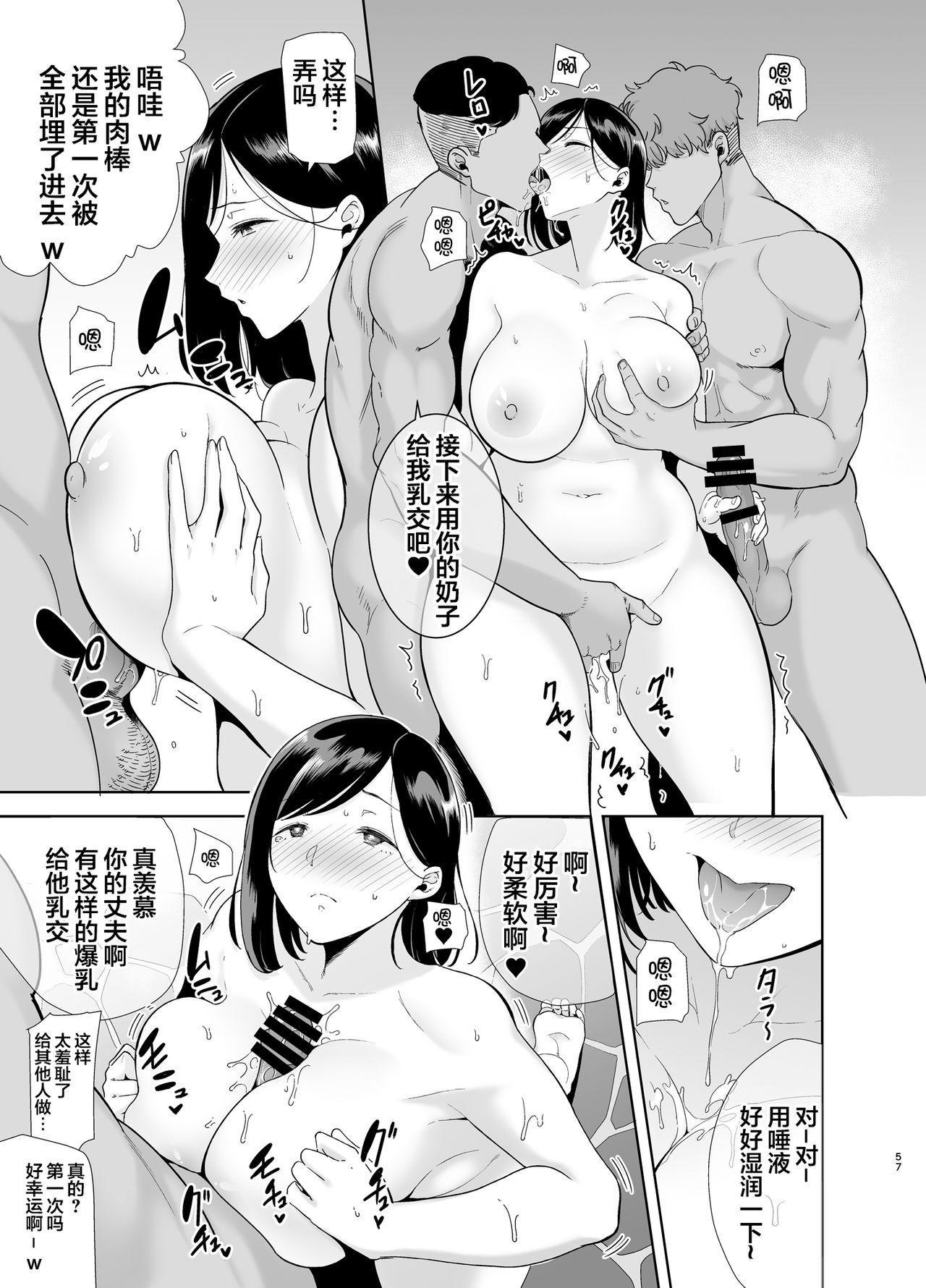 [DOLL PLAY (Kurosu Gatari)] Natsuzuma ~Natsu, Ryokan, Nanpa Otoko-tachi ni Ochita Tsuma~ Megane Nashi [Chinese] [翻车汉化组] 55