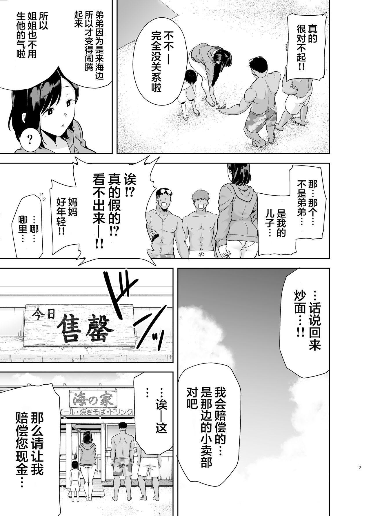 [DOLL PLAY (Kurosu Gatari)] Natsuzuma ~Natsu, Ryokan, Nanpa Otoko-tachi ni Ochita Tsuma~ Megane Nashi [Chinese] [翻车汉化组] 5