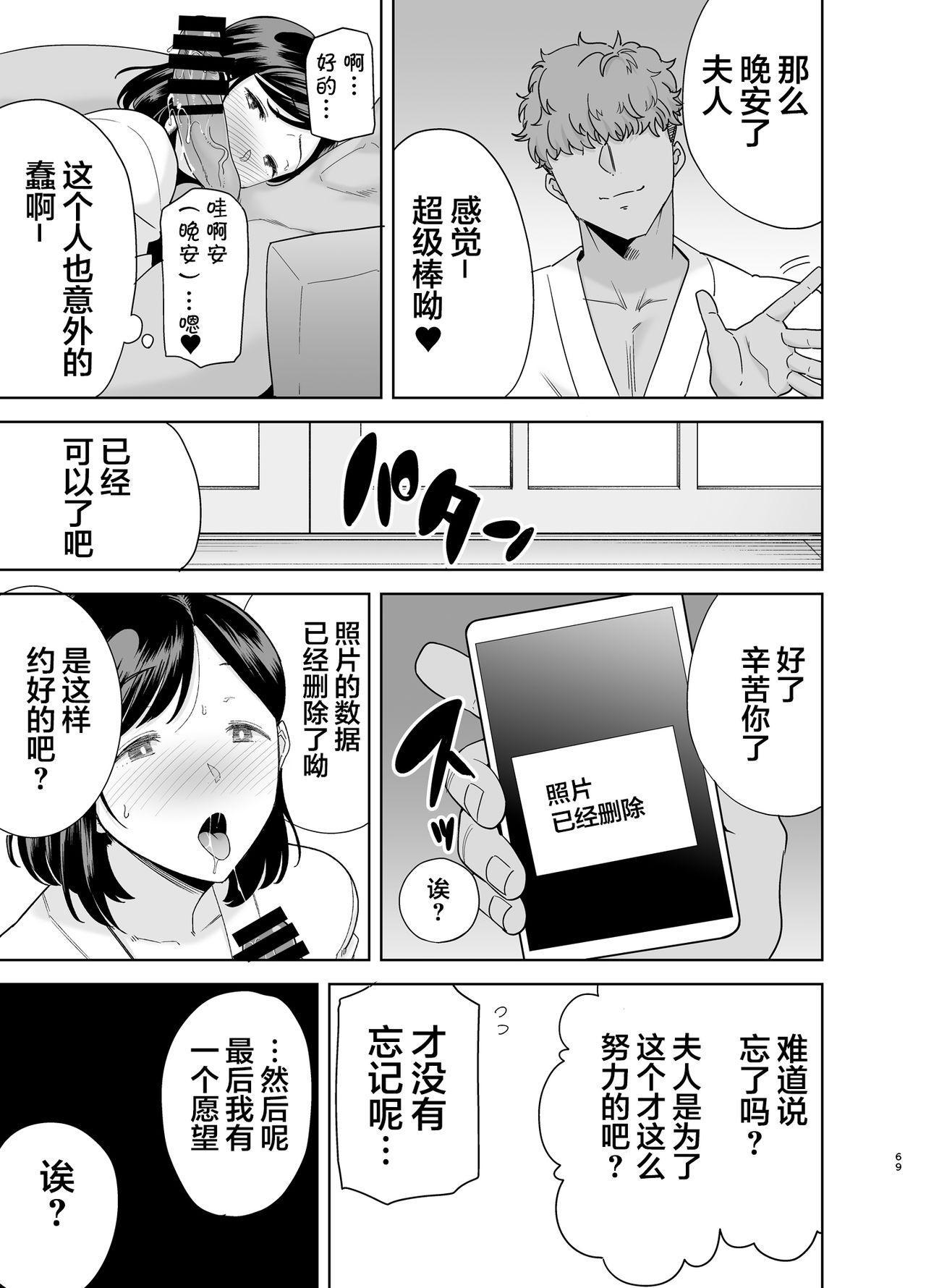 [DOLL PLAY (Kurosu Gatari)] Natsuzuma ~Natsu, Ryokan, Nanpa Otoko-tachi ni Ochita Tsuma~ Megane Nashi [Chinese] [翻车汉化组] 67