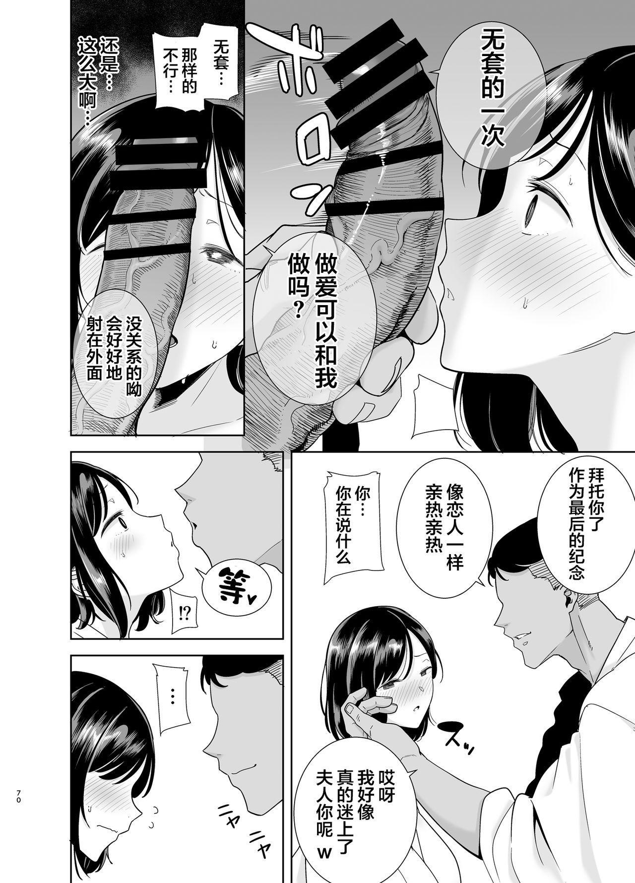 [DOLL PLAY (Kurosu Gatari)] Natsuzuma ~Natsu, Ryokan, Nanpa Otoko-tachi ni Ochita Tsuma~ Megane Nashi [Chinese] [翻车汉化组] 68