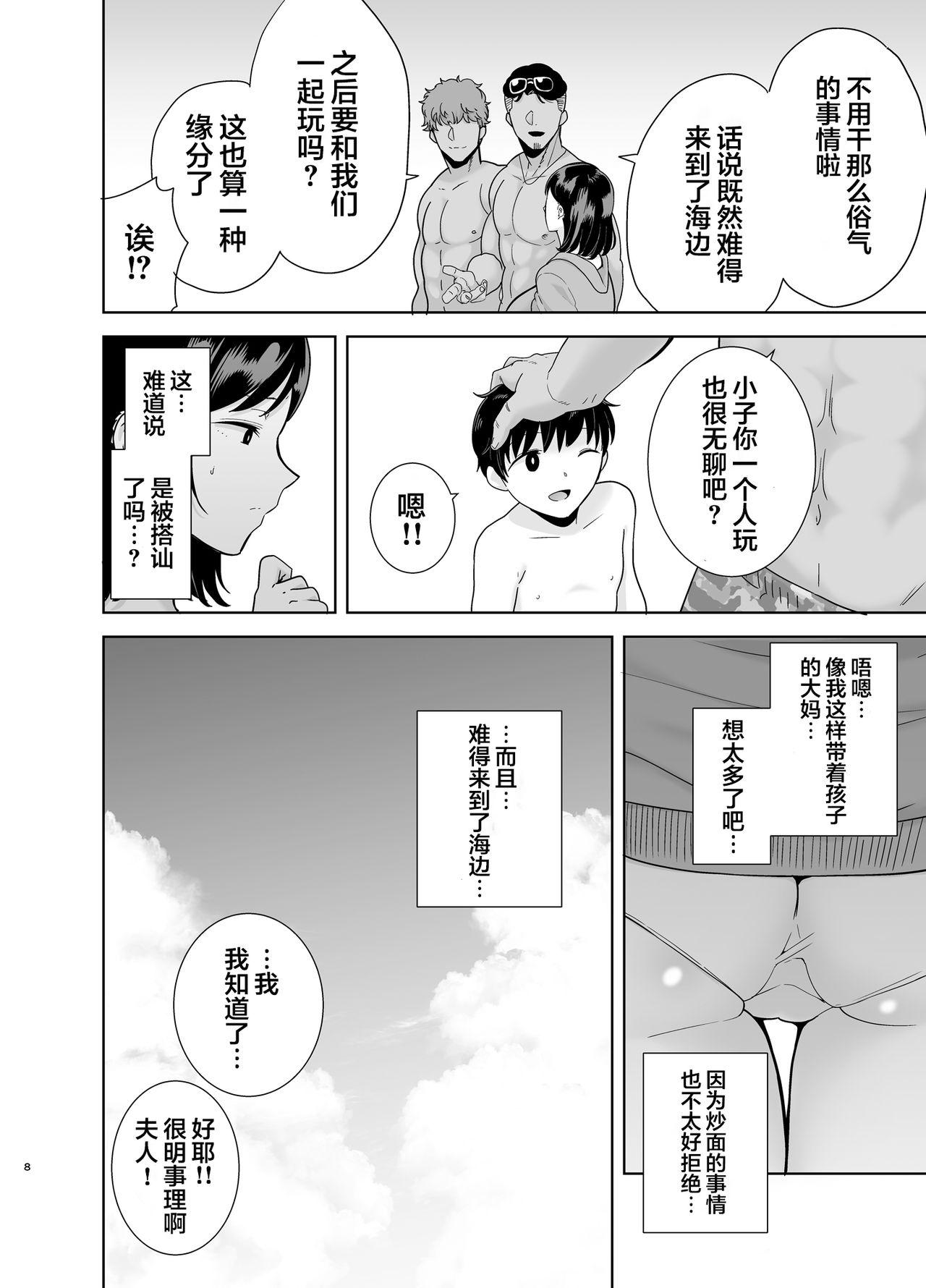 [DOLL PLAY (Kurosu Gatari)] Natsuzuma ~Natsu, Ryokan, Nanpa Otoko-tachi ni Ochita Tsuma~ Megane Nashi [Chinese] [翻车汉化组] 6