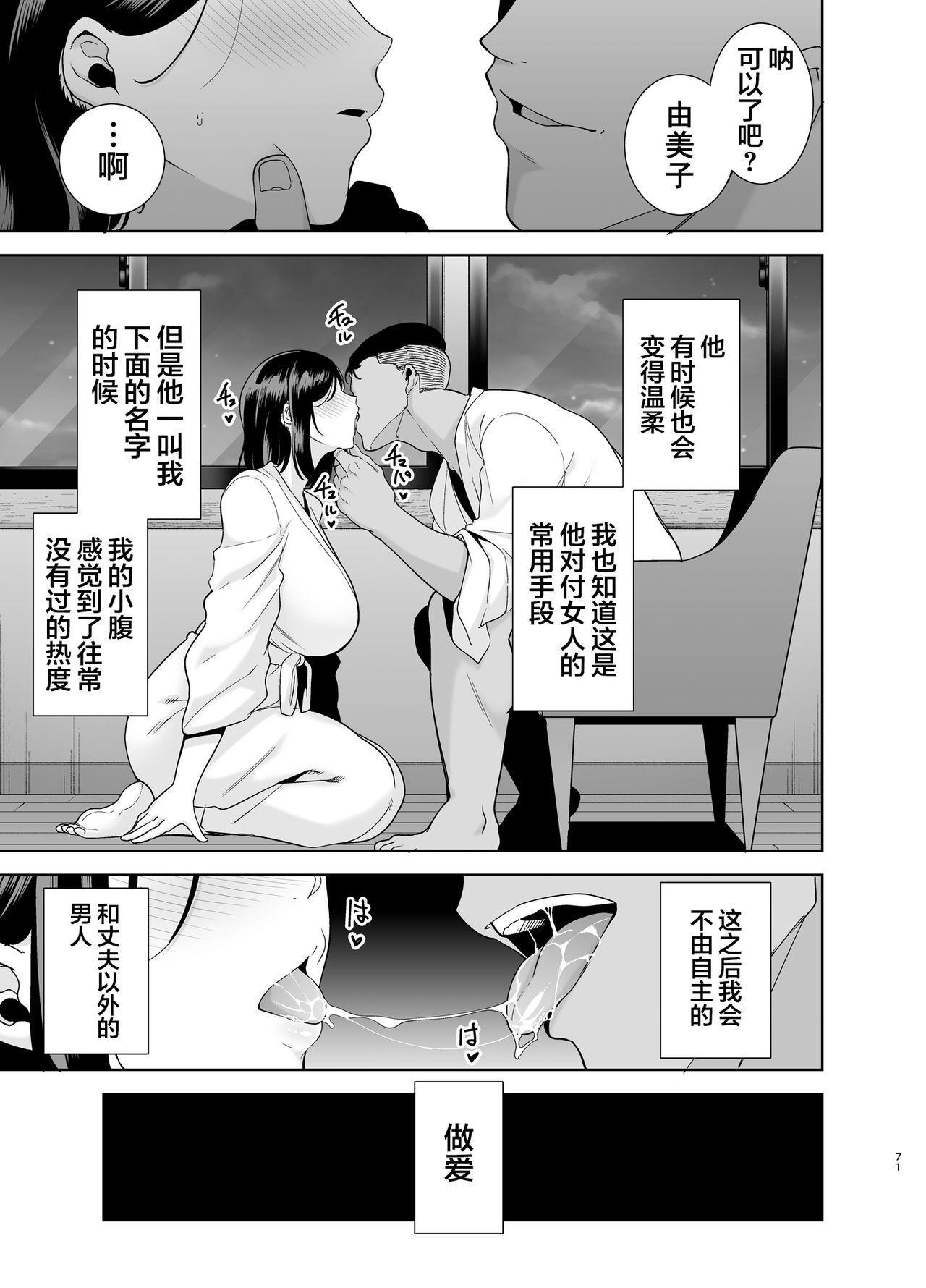 [DOLL PLAY (Kurosu Gatari)] Natsuzuma ~Natsu, Ryokan, Nanpa Otoko-tachi ni Ochita Tsuma~ Megane Nashi [Chinese] [翻车汉化组] 69