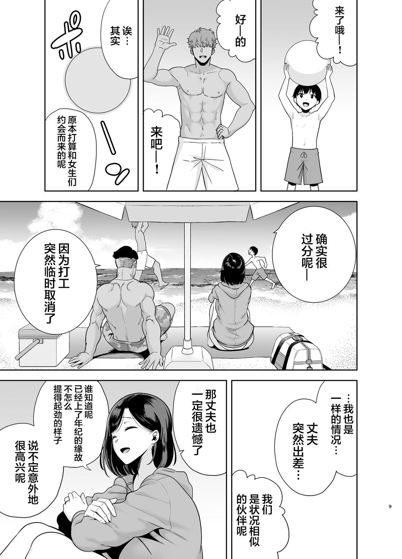 [DOLL PLAY (Kurosu Gatari)] Natsuzuma ~Natsu, Ryokan, Nanpa Otoko-tachi ni Ochita Tsuma~ Megane Nashi [Chinese] [翻车汉化组] 7