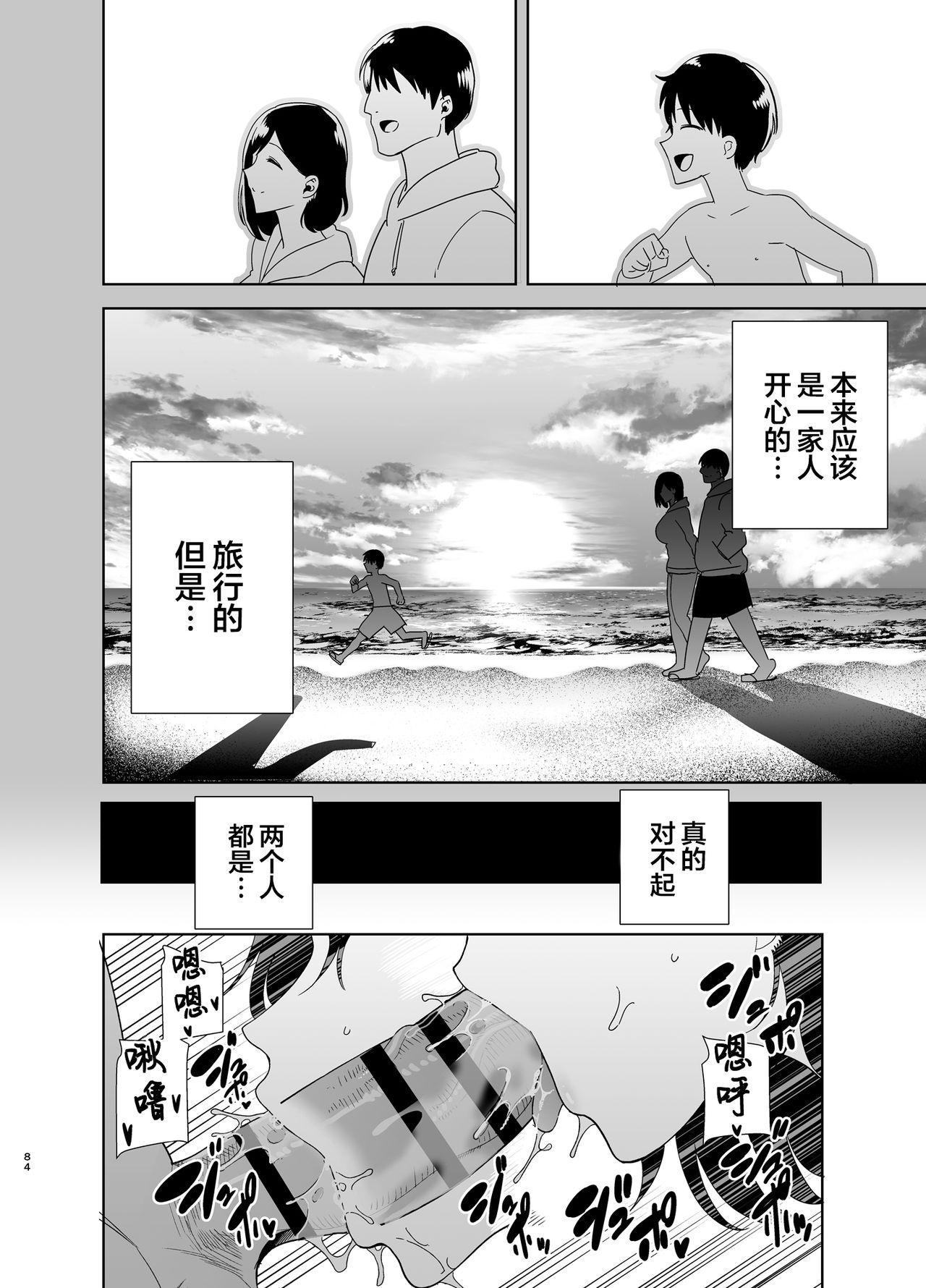 [DOLL PLAY (Kurosu Gatari)] Natsuzuma ~Natsu, Ryokan, Nanpa Otoko-tachi ni Ochita Tsuma~ Megane Nashi [Chinese] [翻车汉化组] 82