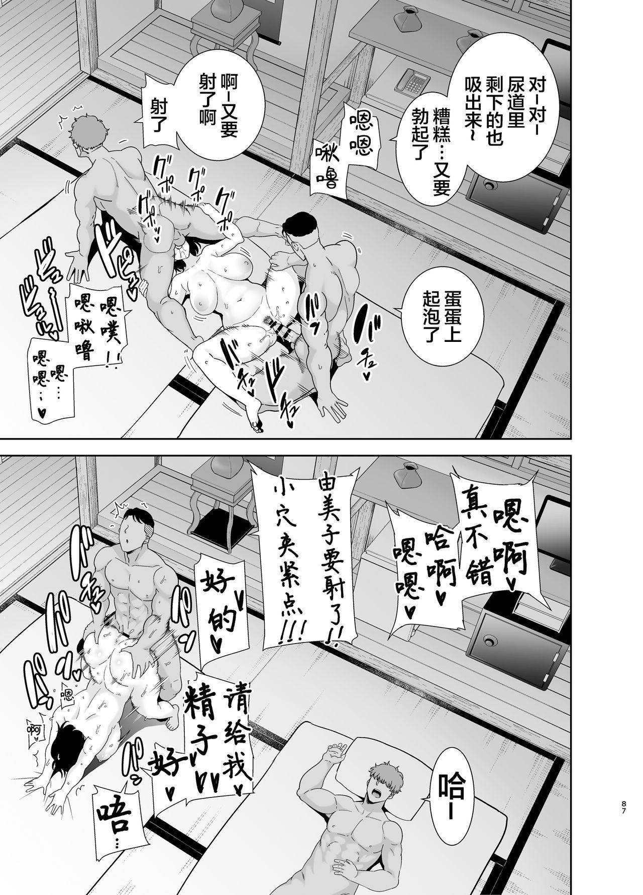 [DOLL PLAY (Kurosu Gatari)] Natsuzuma ~Natsu, Ryokan, Nanpa Otoko-tachi ni Ochita Tsuma~ Megane Nashi [Chinese] [翻车汉化组] 85