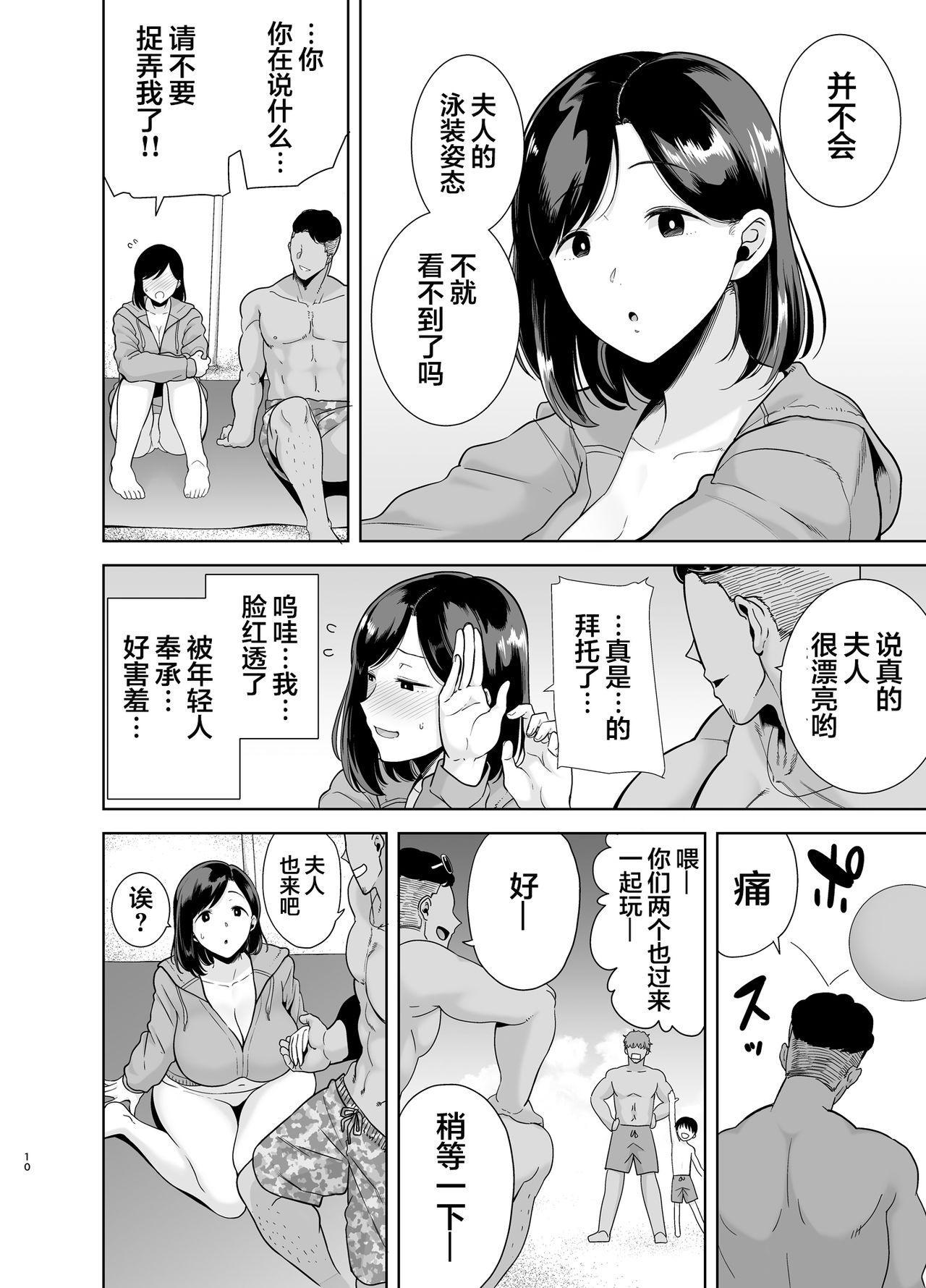 [DOLL PLAY (Kurosu Gatari)] Natsuzuma ~Natsu, Ryokan, Nanpa Otoko-tachi ni Ochita Tsuma~ Megane Nashi [Chinese] [翻车汉化组] 8