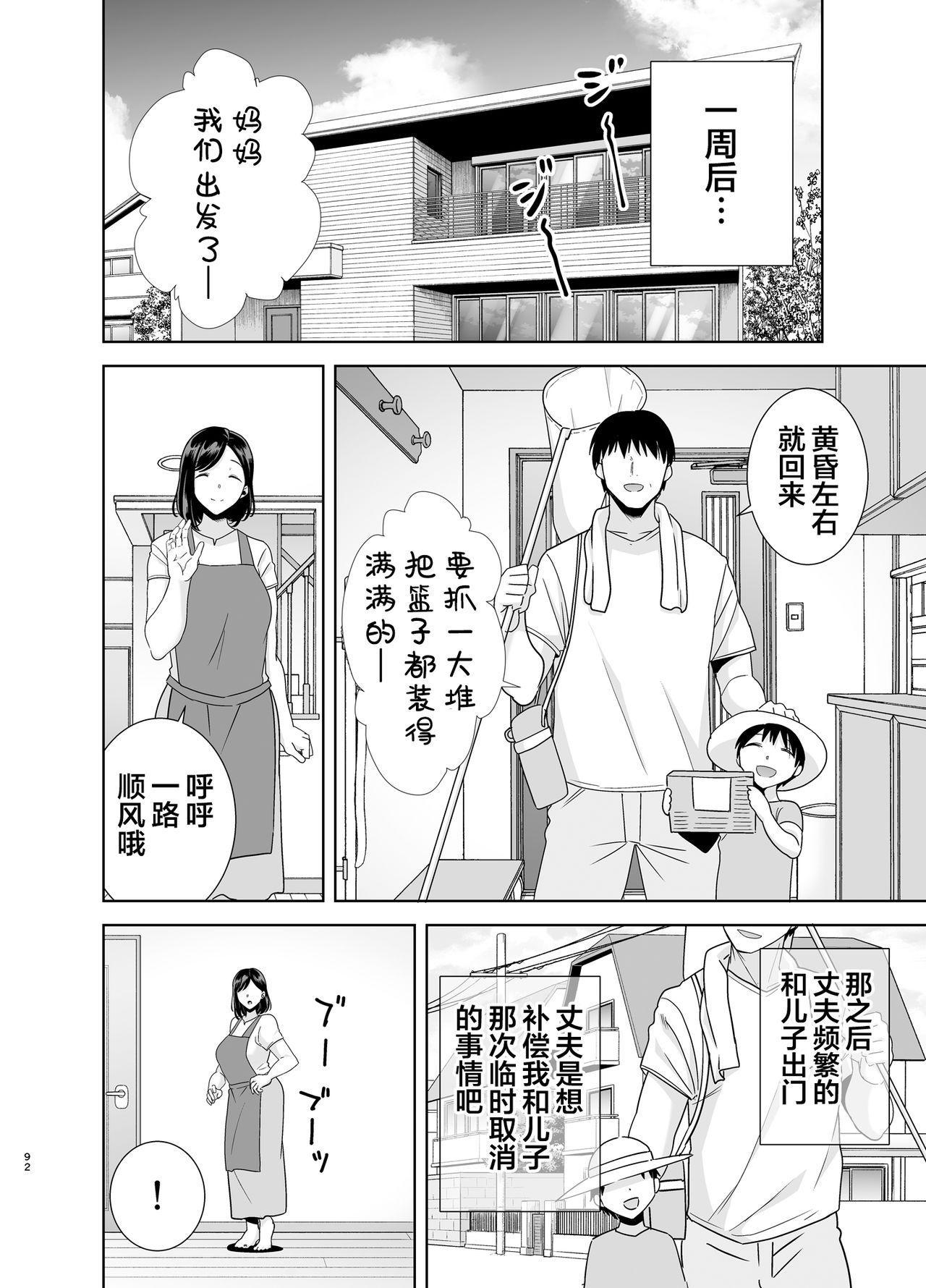 [DOLL PLAY (Kurosu Gatari)] Natsuzuma ~Natsu, Ryokan, Nanpa Otoko-tachi ni Ochita Tsuma~ Megane Nashi [Chinese] [翻车汉化组] 90
