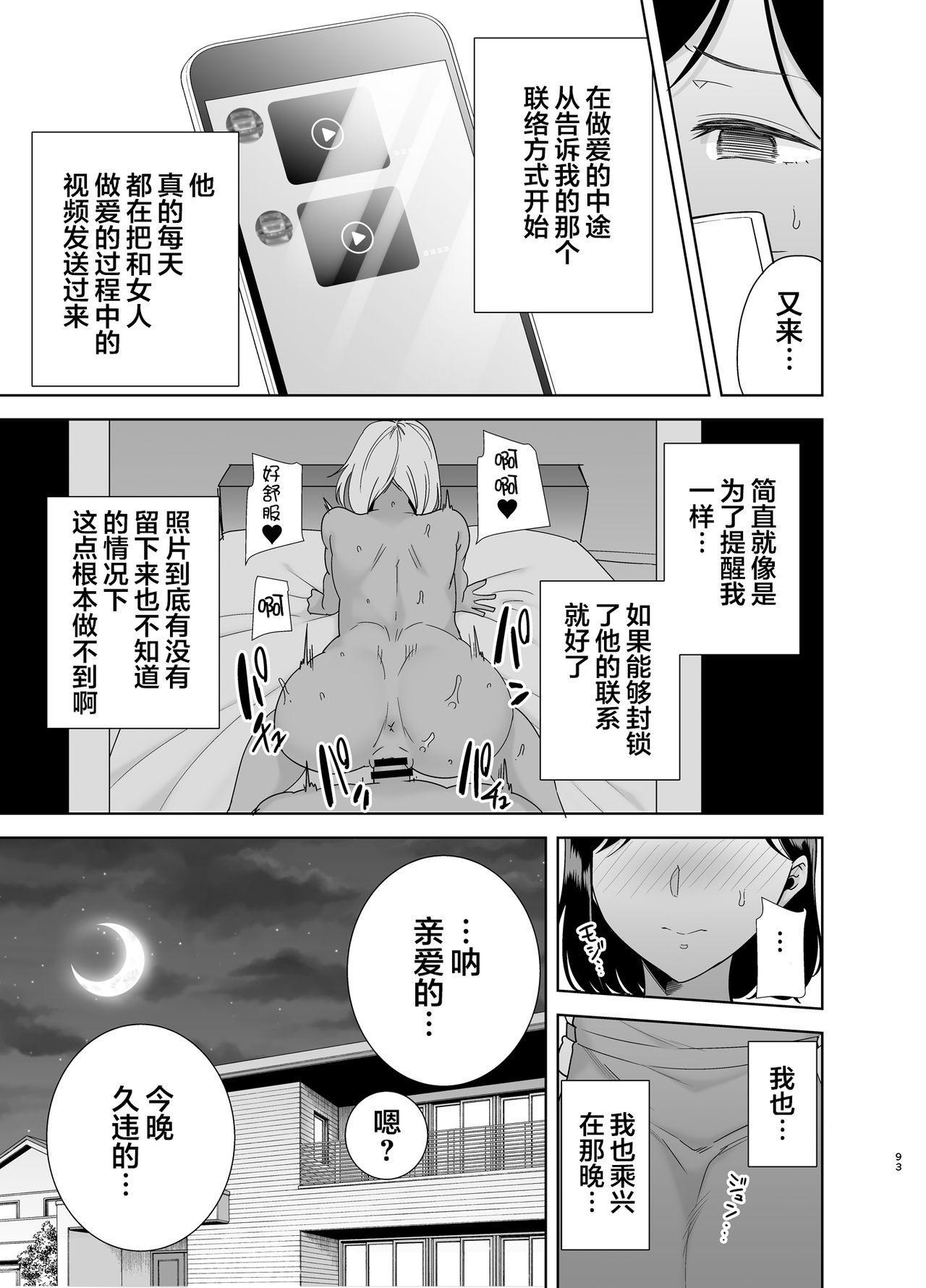 [DOLL PLAY (Kurosu Gatari)] Natsuzuma ~Natsu, Ryokan, Nanpa Otoko-tachi ni Ochita Tsuma~ Megane Nashi [Chinese] [翻车汉化组] 91