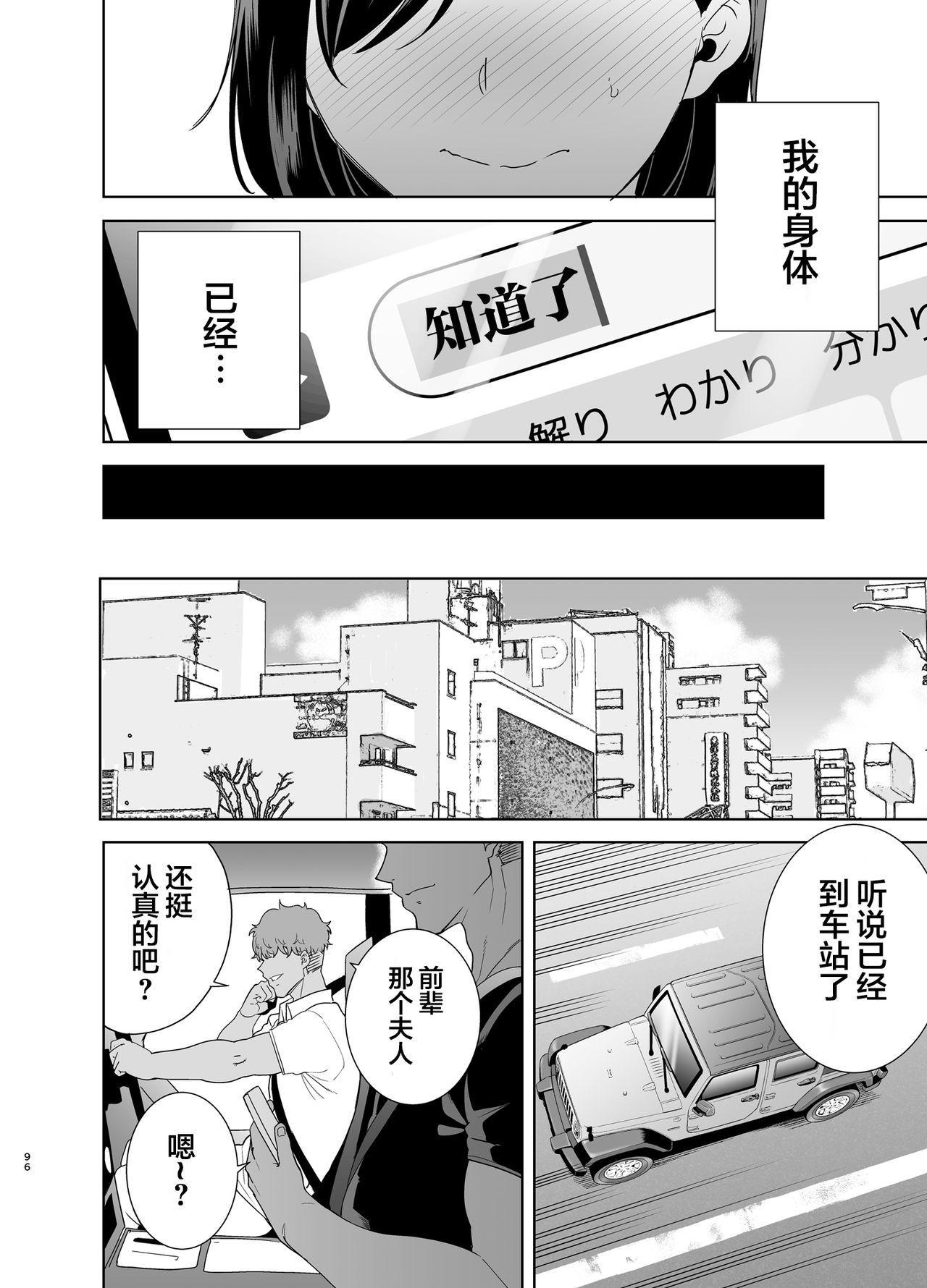 [DOLL PLAY (Kurosu Gatari)] Natsuzuma ~Natsu, Ryokan, Nanpa Otoko-tachi ni Ochita Tsuma~ Megane Nashi [Chinese] [翻车汉化组] 94