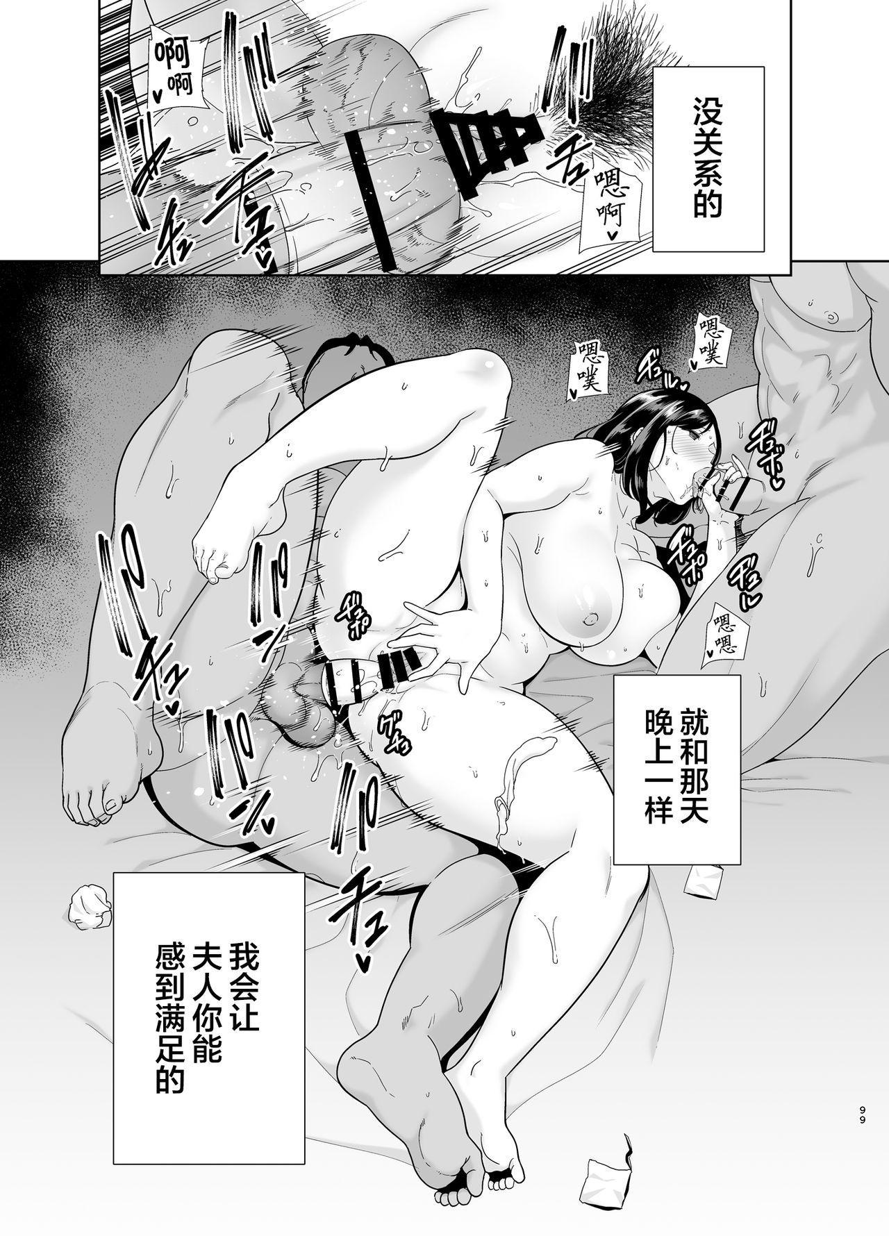 [DOLL PLAY (Kurosu Gatari)] Natsuzuma ~Natsu, Ryokan, Nanpa Otoko-tachi ni Ochita Tsuma~ Megane Nashi [Chinese] [翻车汉化组] 97