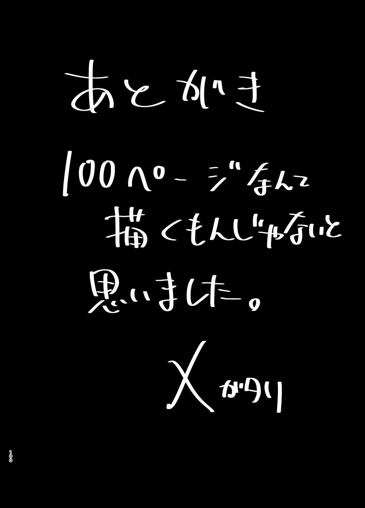 [DOLL PLAY (Kurosu Gatari)] Natsuzuma ~Natsu, Ryokan, Nanpa Otoko-tachi ni Ochita Tsuma~ Megane Nashi [Chinese] [翻车汉化组] 98