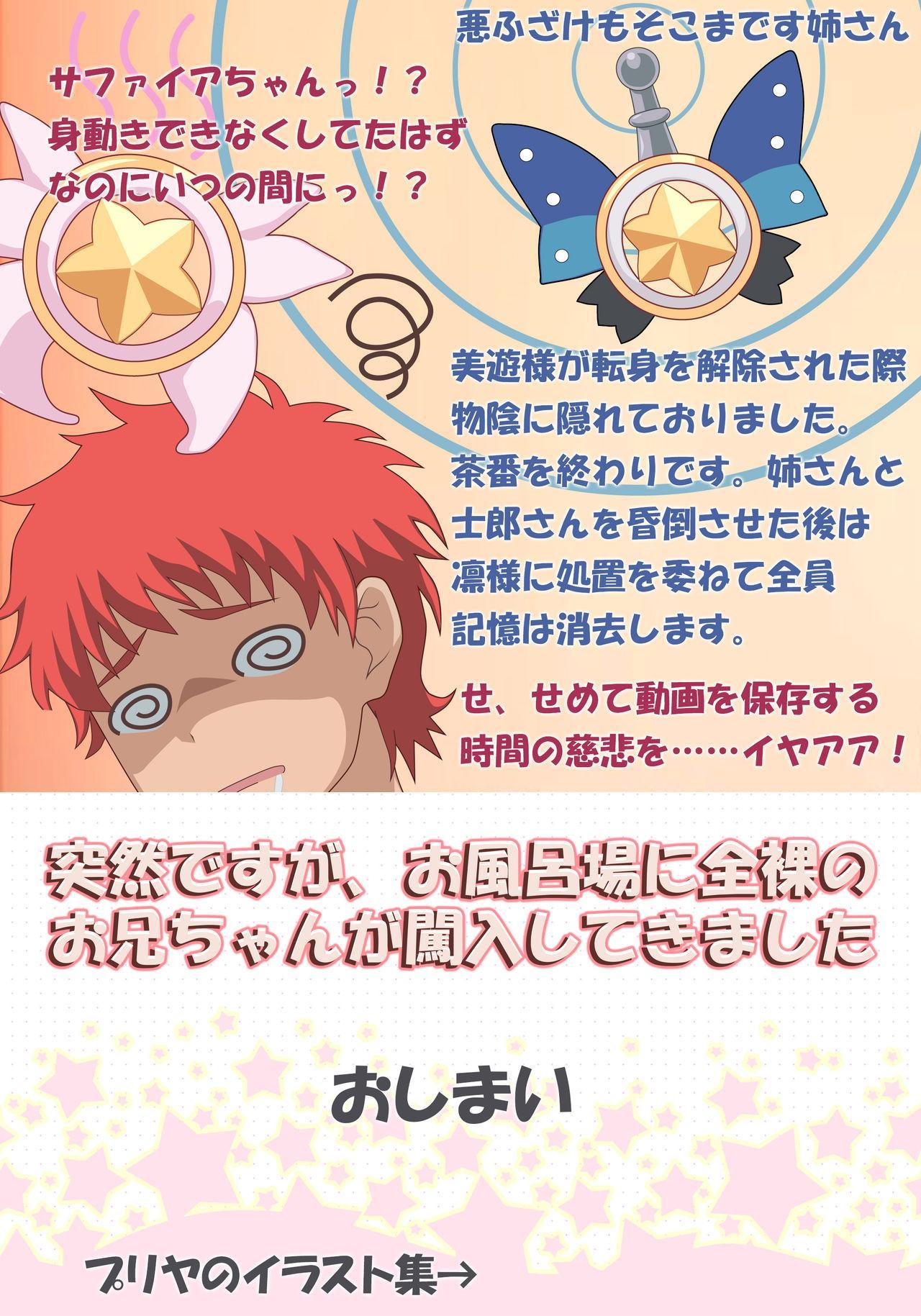 Totsuzen desu ga, Ofuroba ni Zenra no Onii-chan ga Chinnyuu Shite kimashita 24