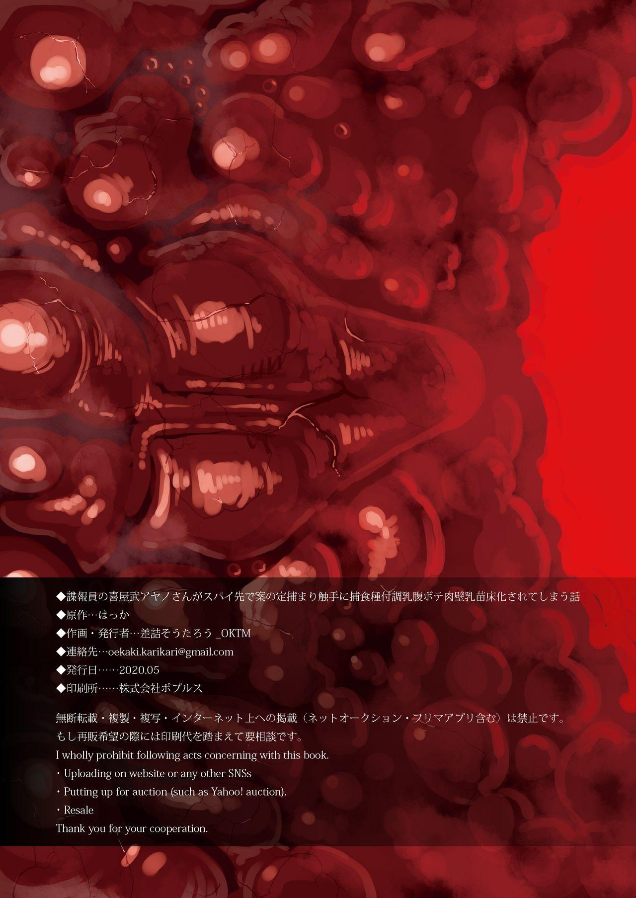 Ayano Kiya, an intelligence agent, is caught by a spy destination and has a predatory seed on her tentacles 17