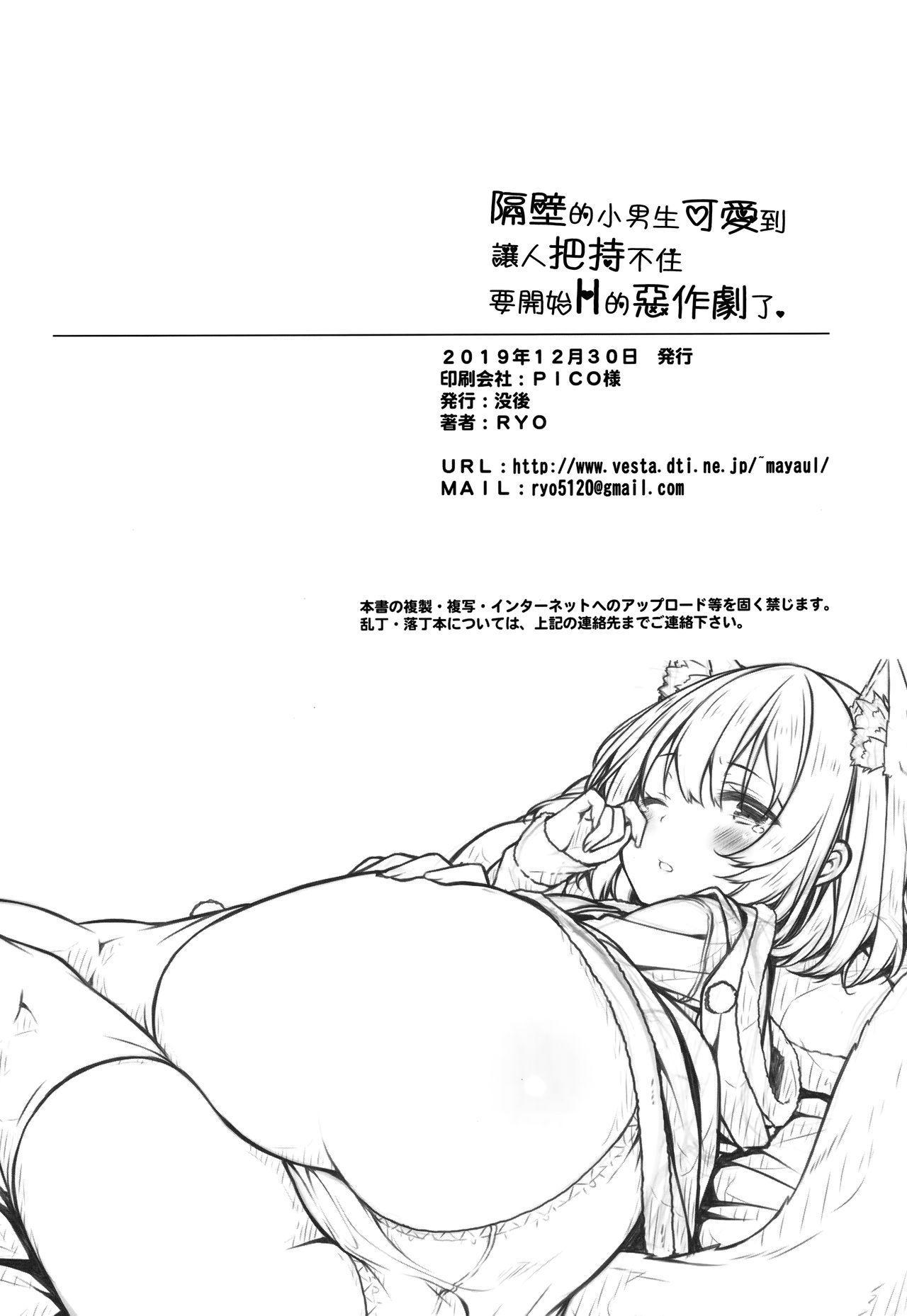 Otonari no Otokonoko ga Kawai sugite Gaman dekinai node Ecchi na Itazura shichaimasu | 隔壁的小男生可愛到讓人把持不住要開始H的惡作劇了 25