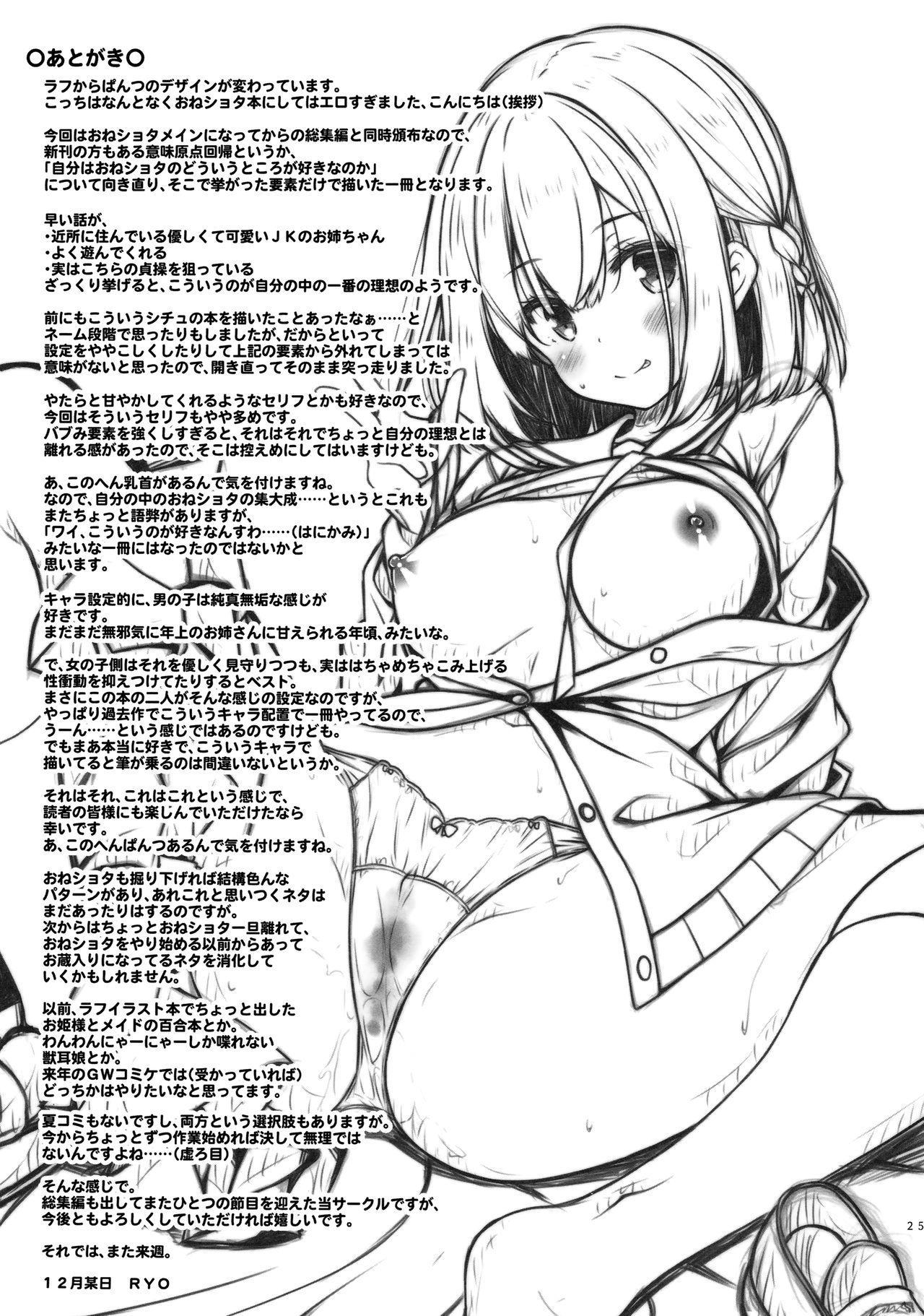 Otonari no Otokonoko ga Kawaisugite Gaman Dekinai node Ecchi na Itazura Shichaimasu. 23