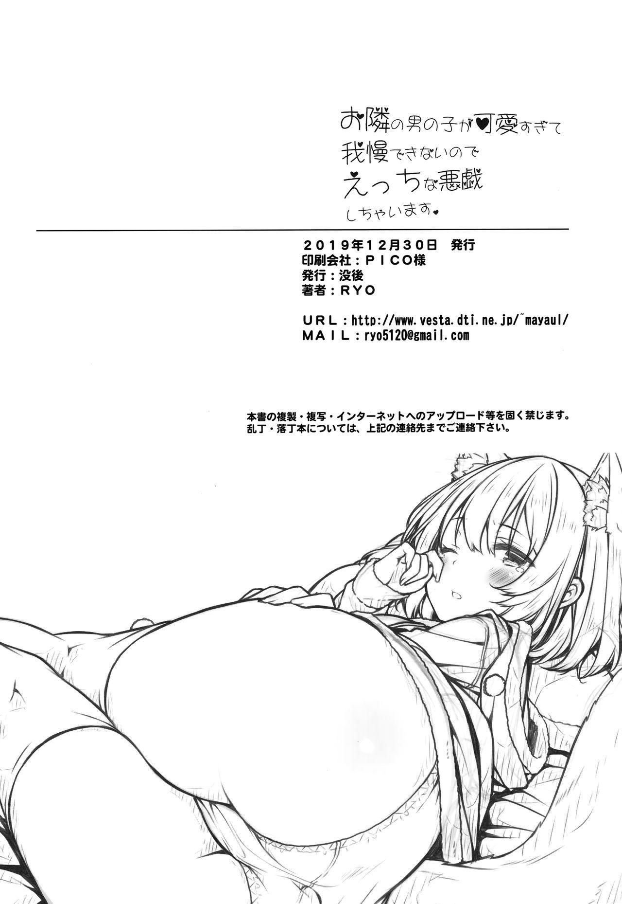 Otonari no Otokonoko ga Kawaisugite Gaman Dekinai node Ecchi na Itazura Shichaimasu. 24