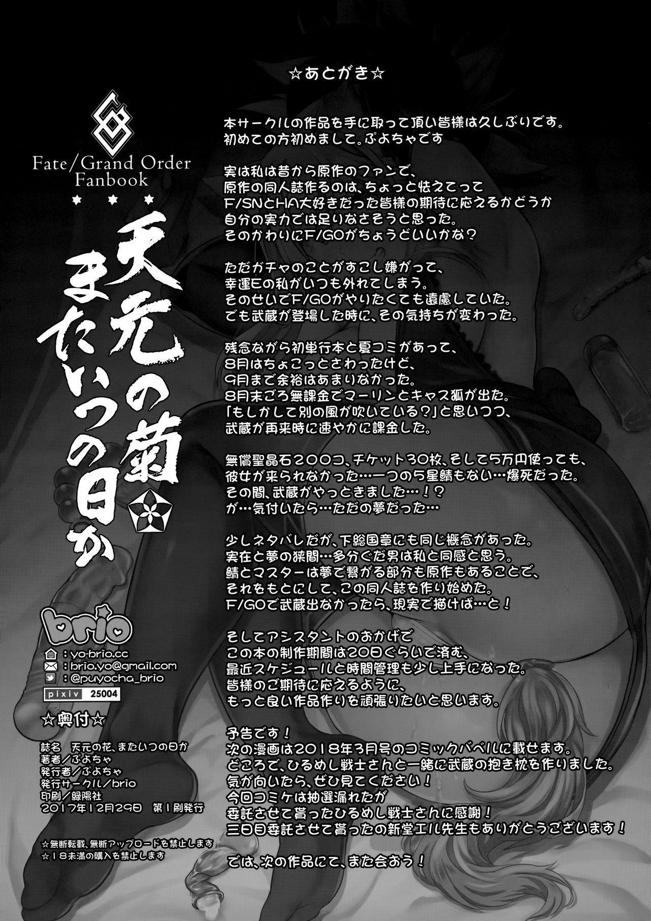 Tengen no Kiku, Mata Itsu no Hi ka   Tengen's chrysanthemum, let's see each other someday again 23