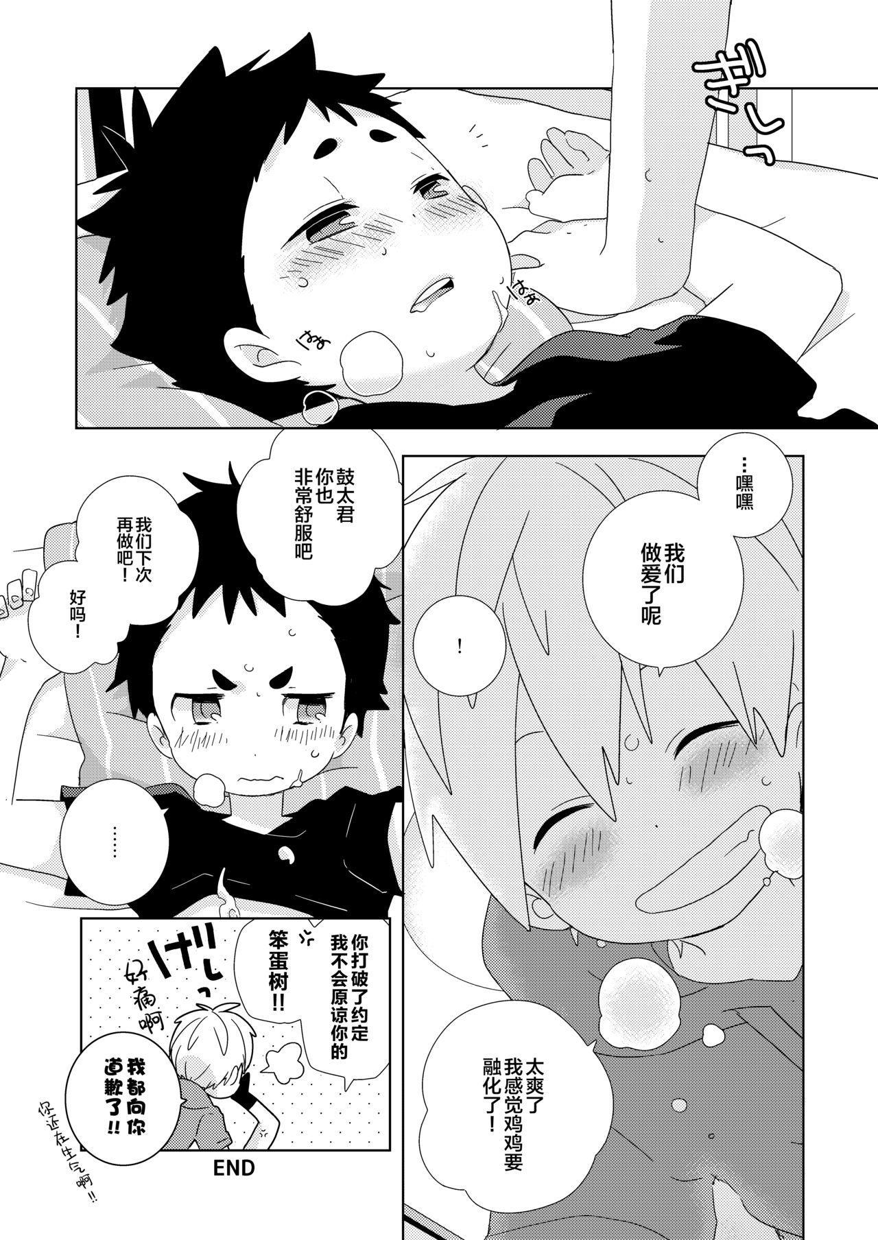 Kota-kun Ecchi Shiyo! 10