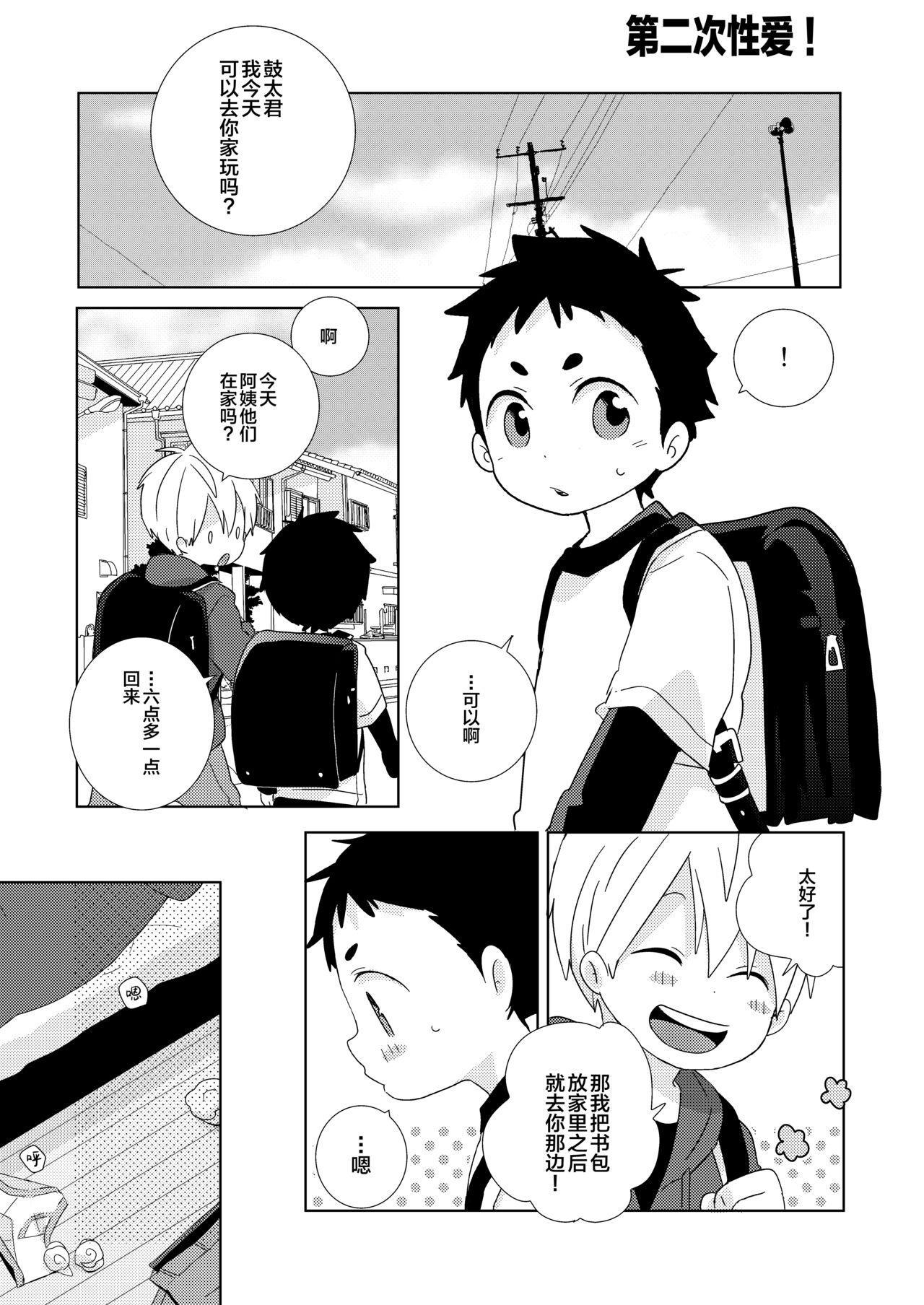 Kota-kun Ecchi Shiyo! 11