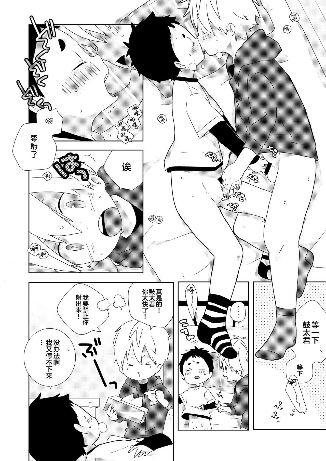 Kota-kun Ecchi Shiyo! 12