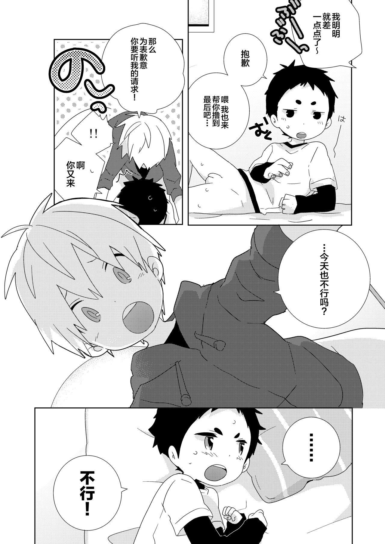 Kota-kun Ecchi Shiyo! 13