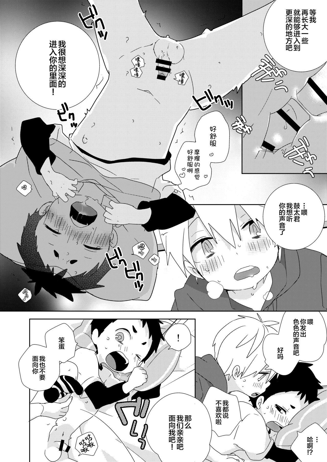 Kota-kun Ecchi Shiyo! 18