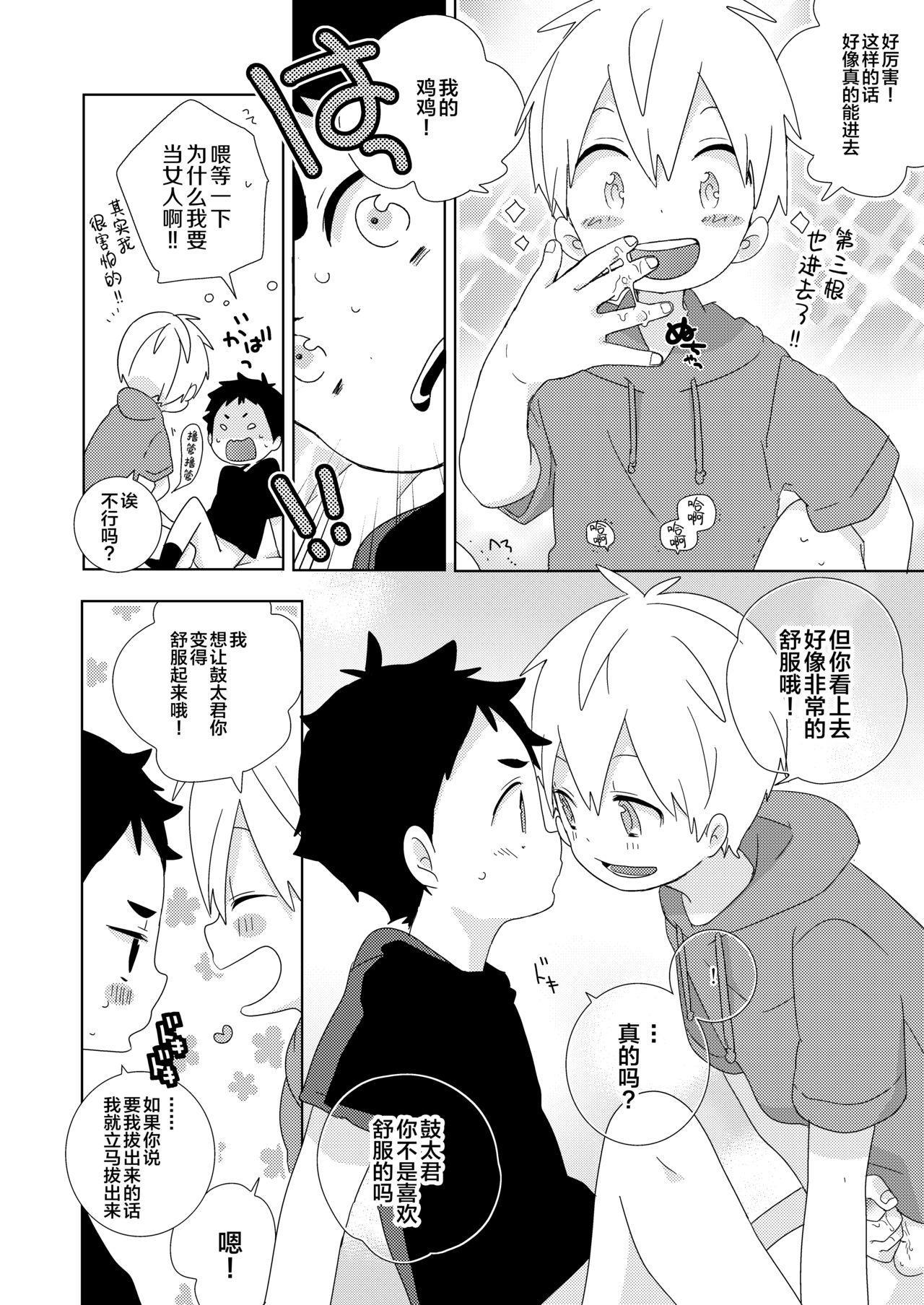 Kota-kun Ecchi Shiyo! 4