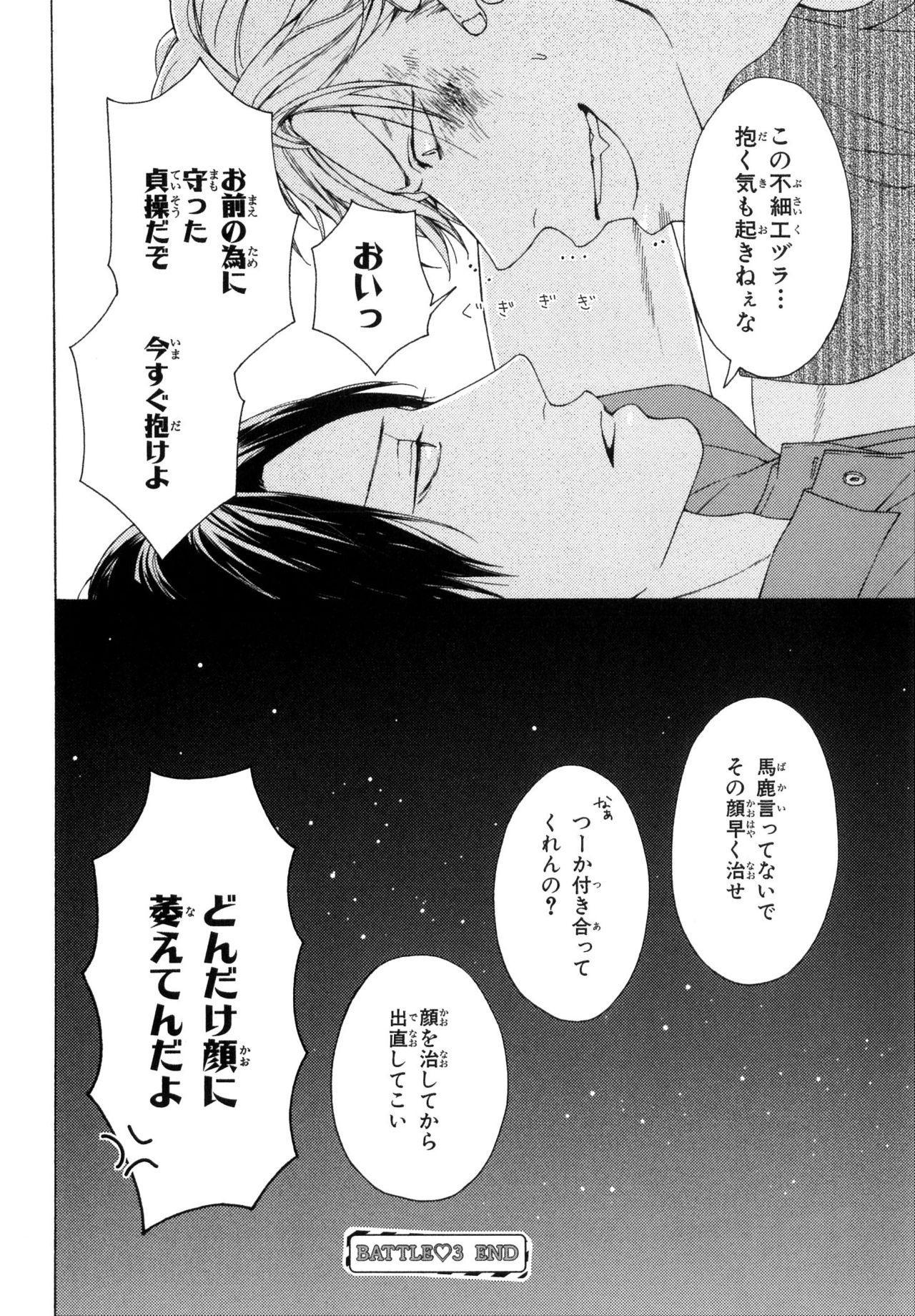 Ore no Koto wo Yoku Shitte kara Mono wo Ie! 103