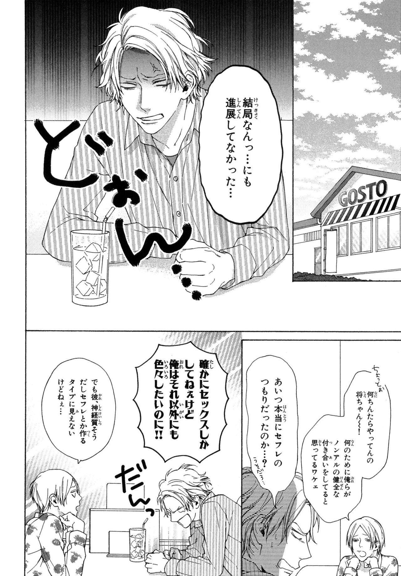 Ore no Koto wo Yoku Shitte kara Mono wo Ie! 109