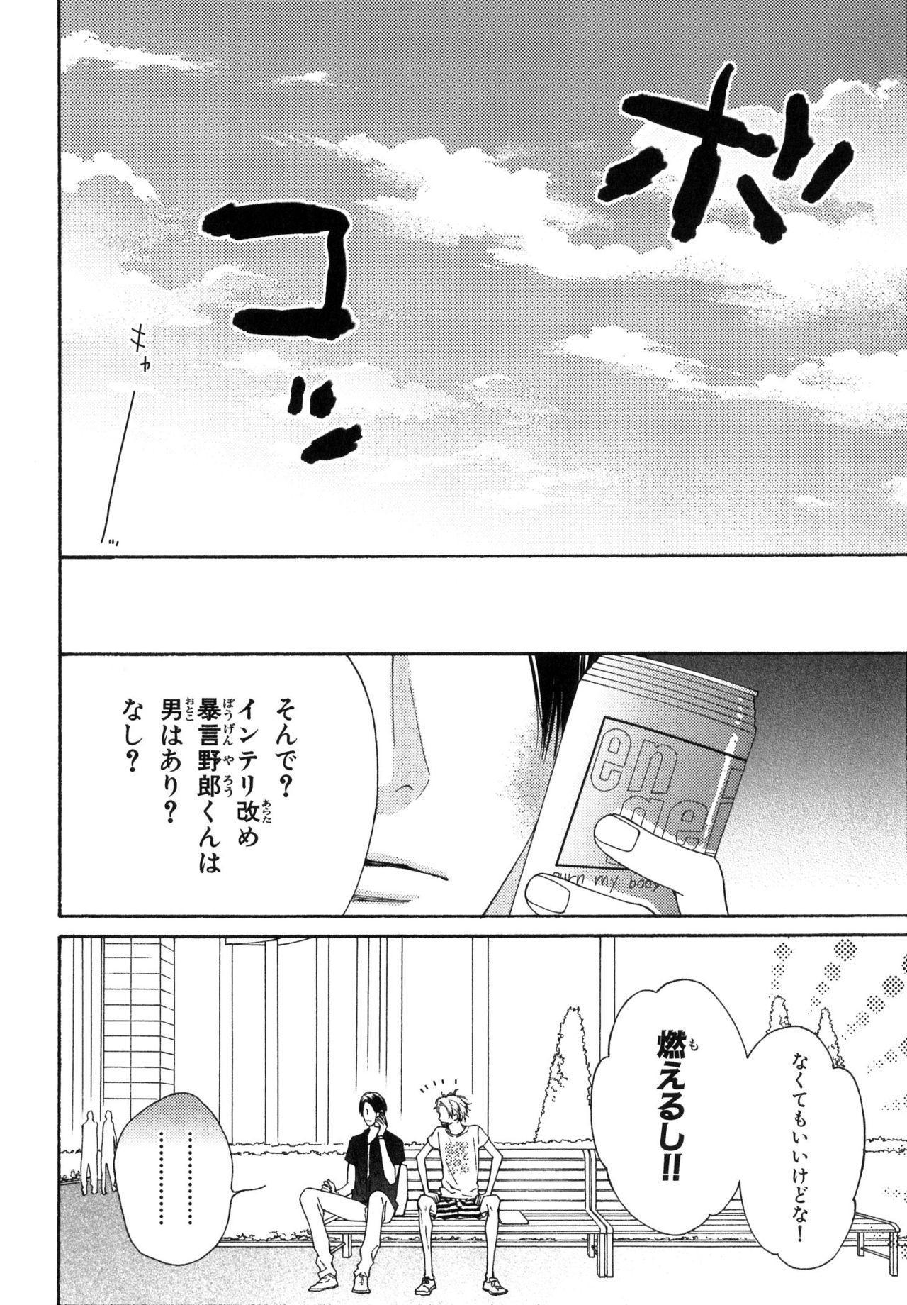 Ore no Koto wo Yoku Shitte kara Mono wo Ie! 11