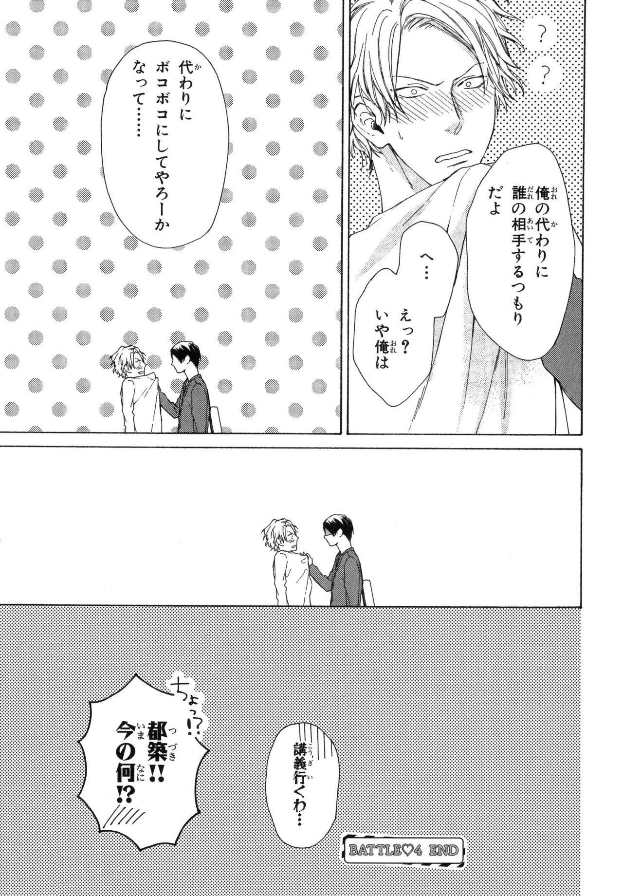 Ore no Koto wo Yoku Shitte kara Mono wo Ie! 134