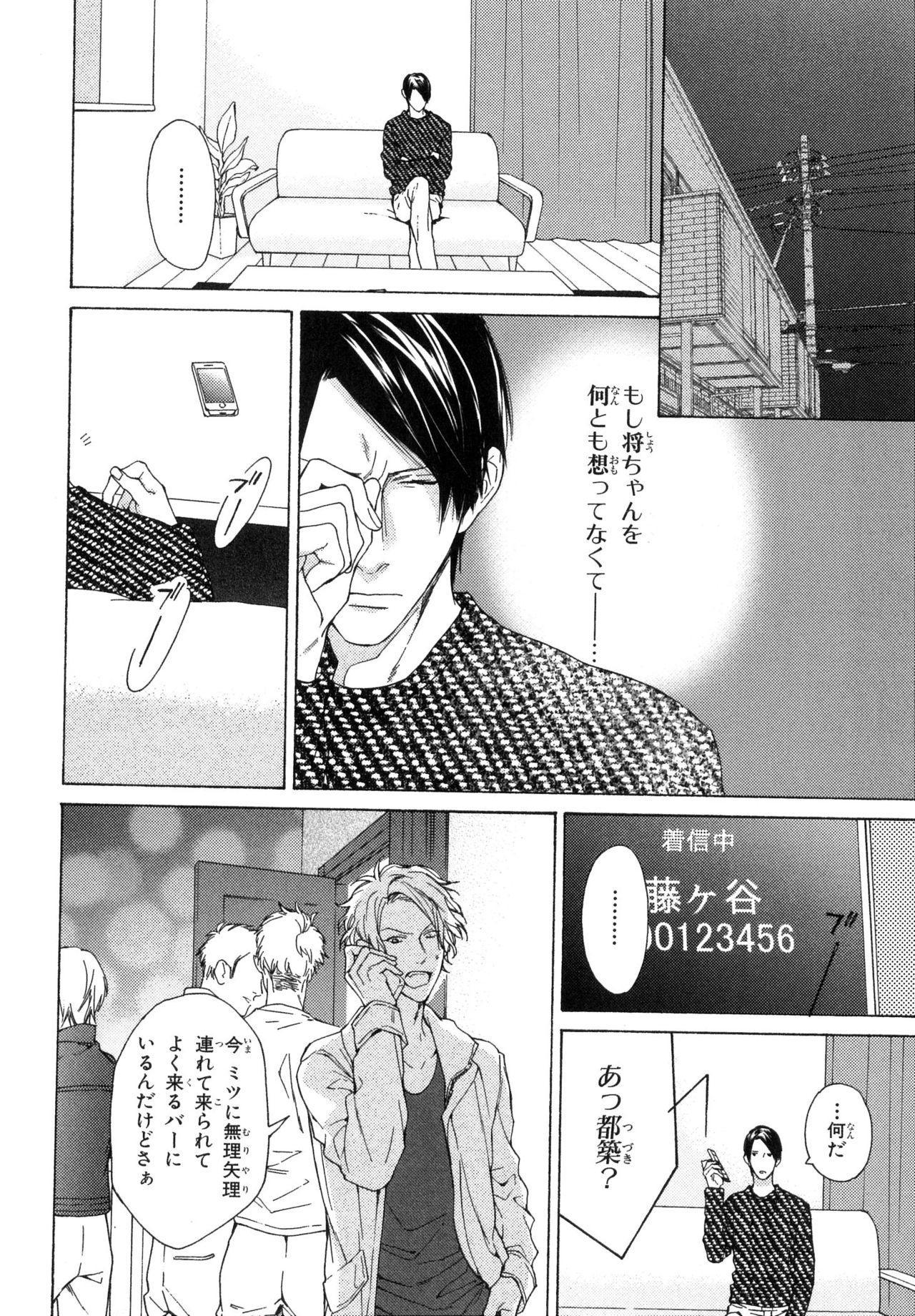 Ore no Koto wo Yoku Shitte kara Mono wo Ie! 153