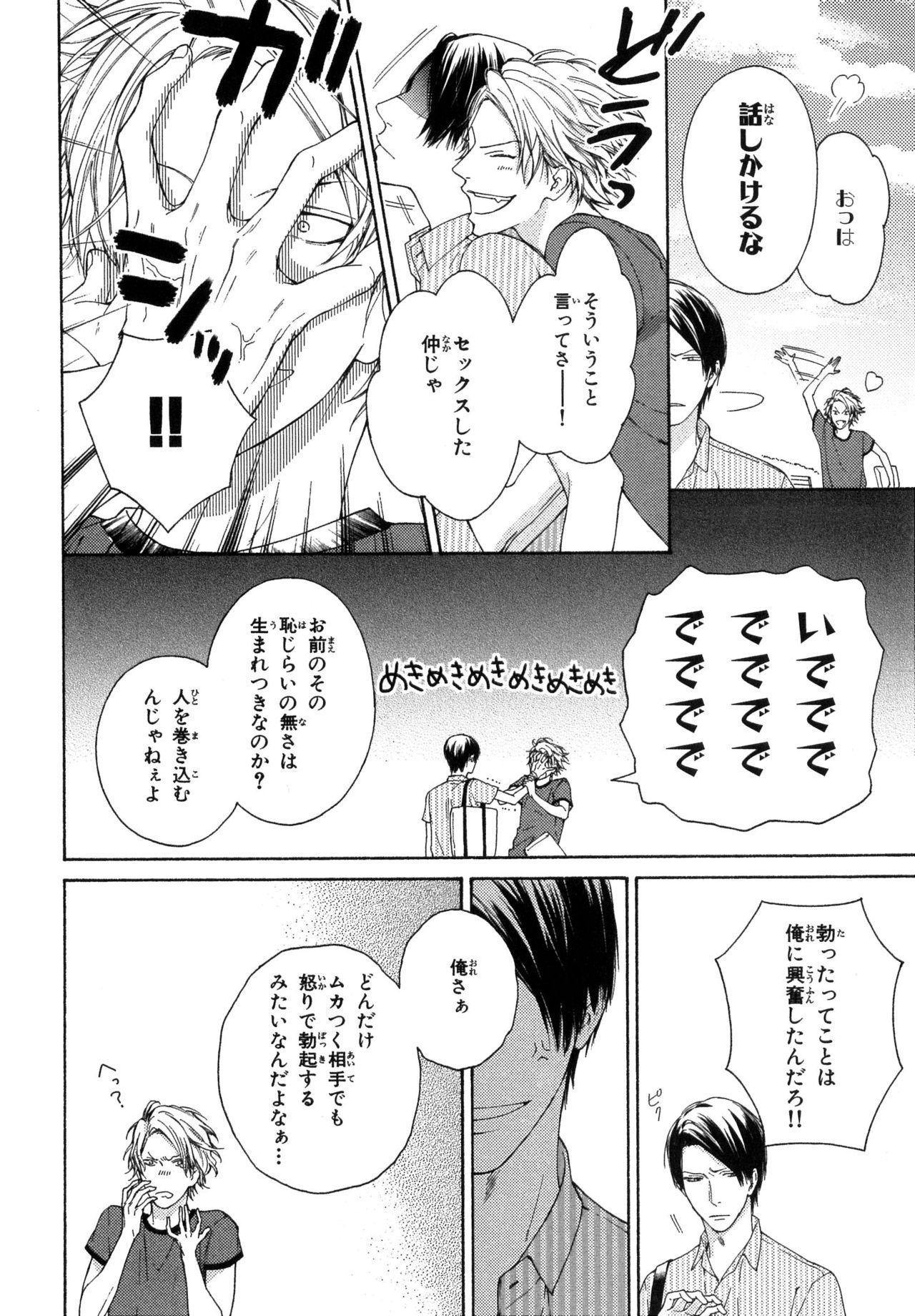Ore no Koto wo Yoku Shitte kara Mono wo Ie! 43