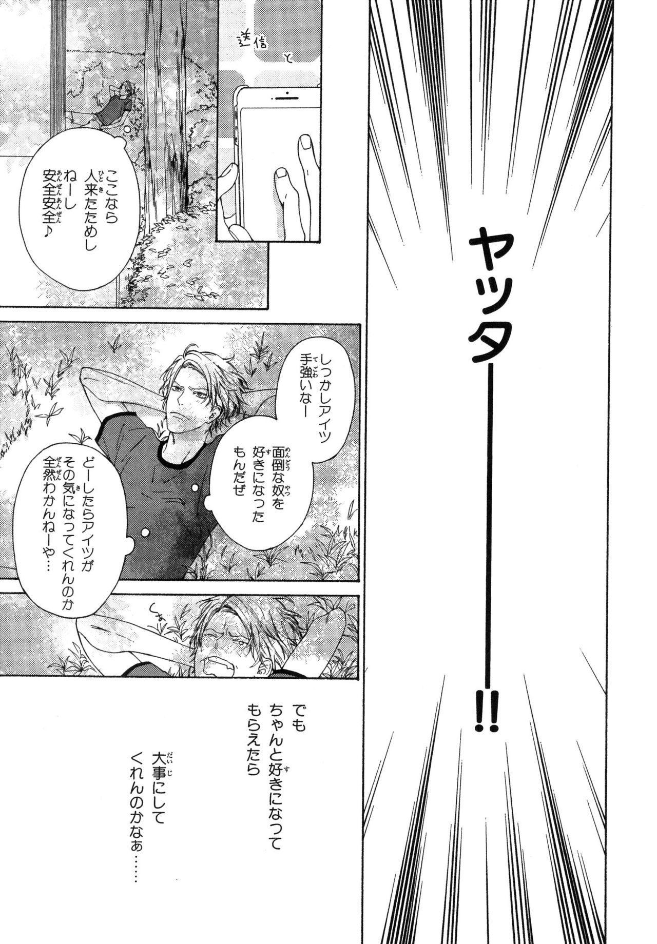 Ore no Koto wo Yoku Shitte kara Mono wo Ie! 46