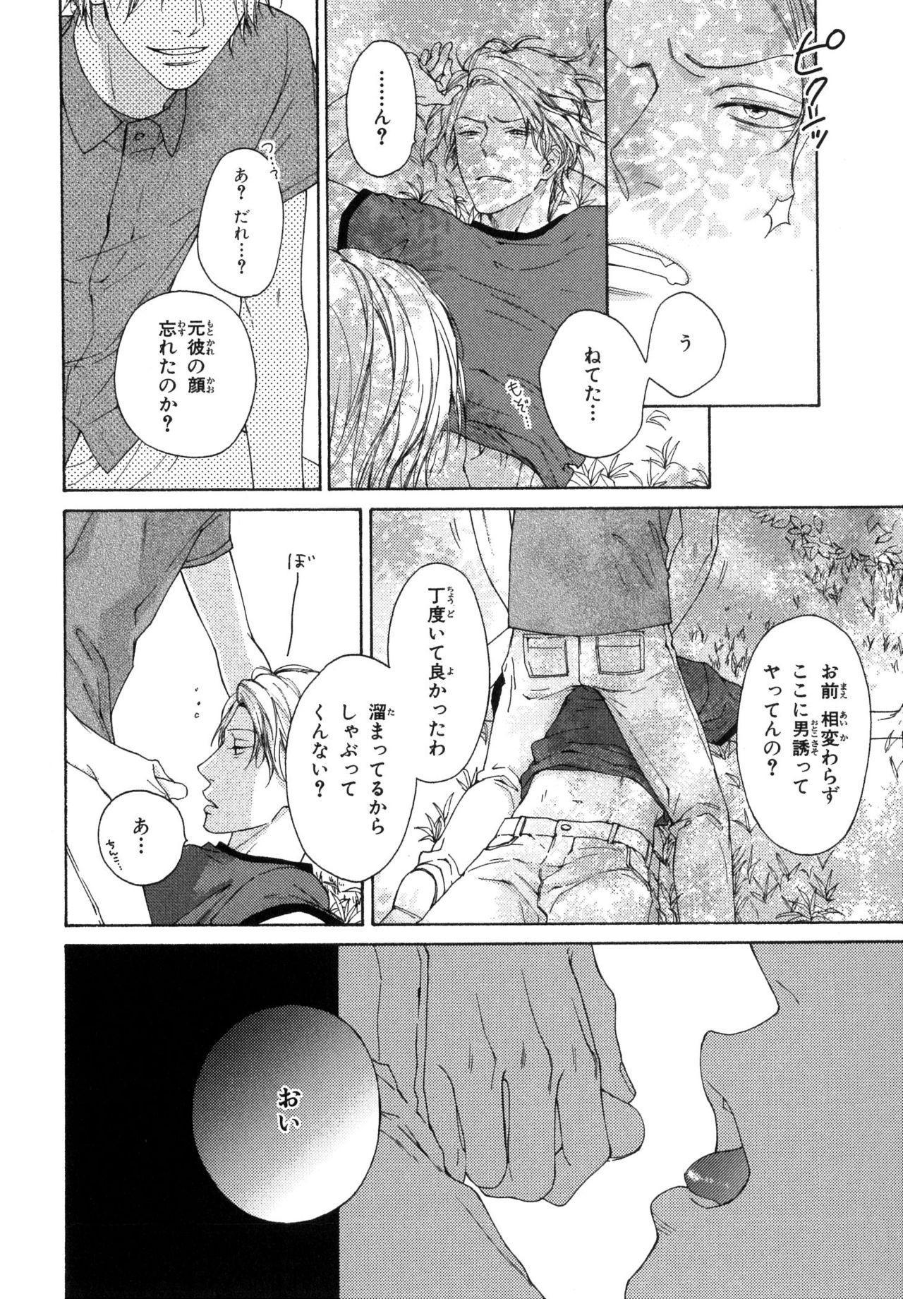 Ore no Koto wo Yoku Shitte kara Mono wo Ie! 47