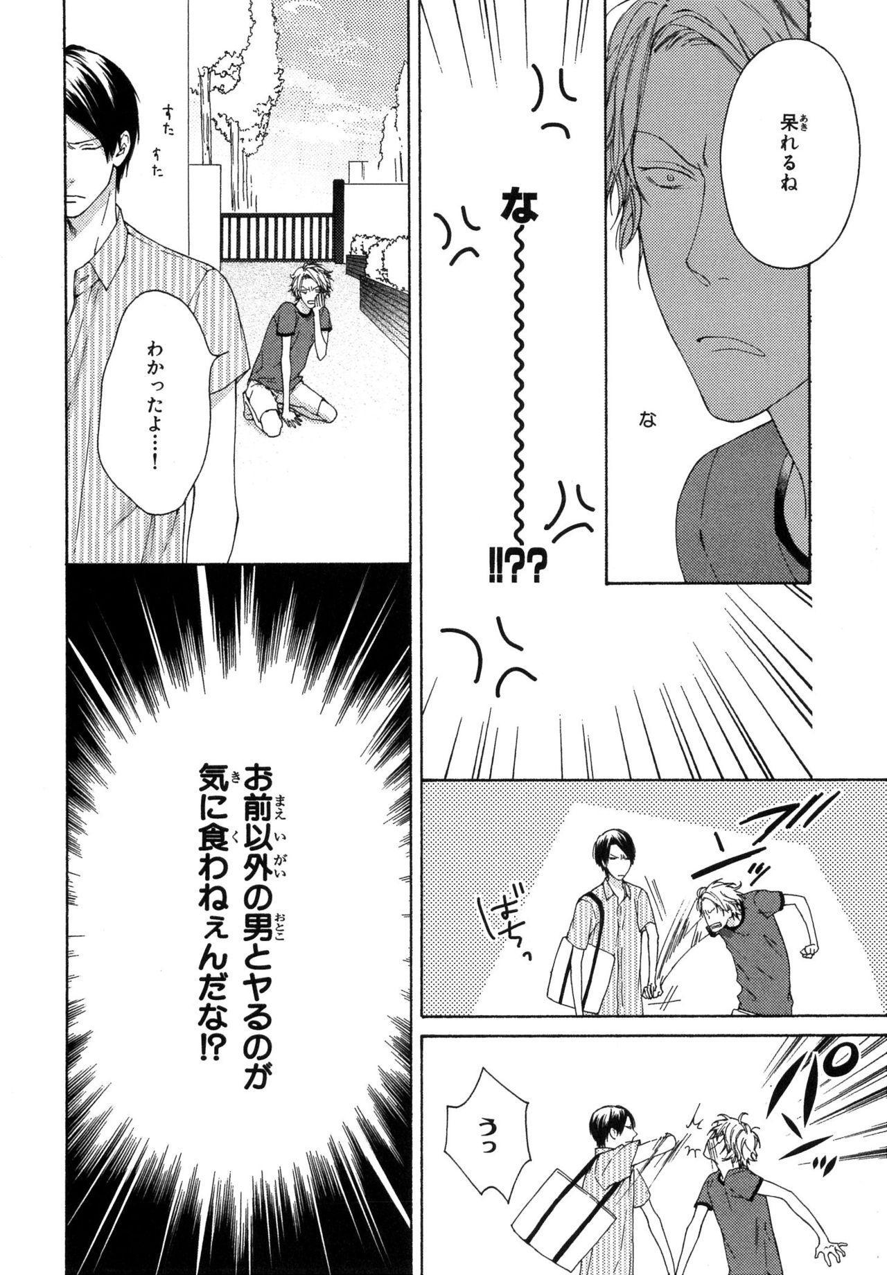 Ore no Koto wo Yoku Shitte kara Mono wo Ie! 49