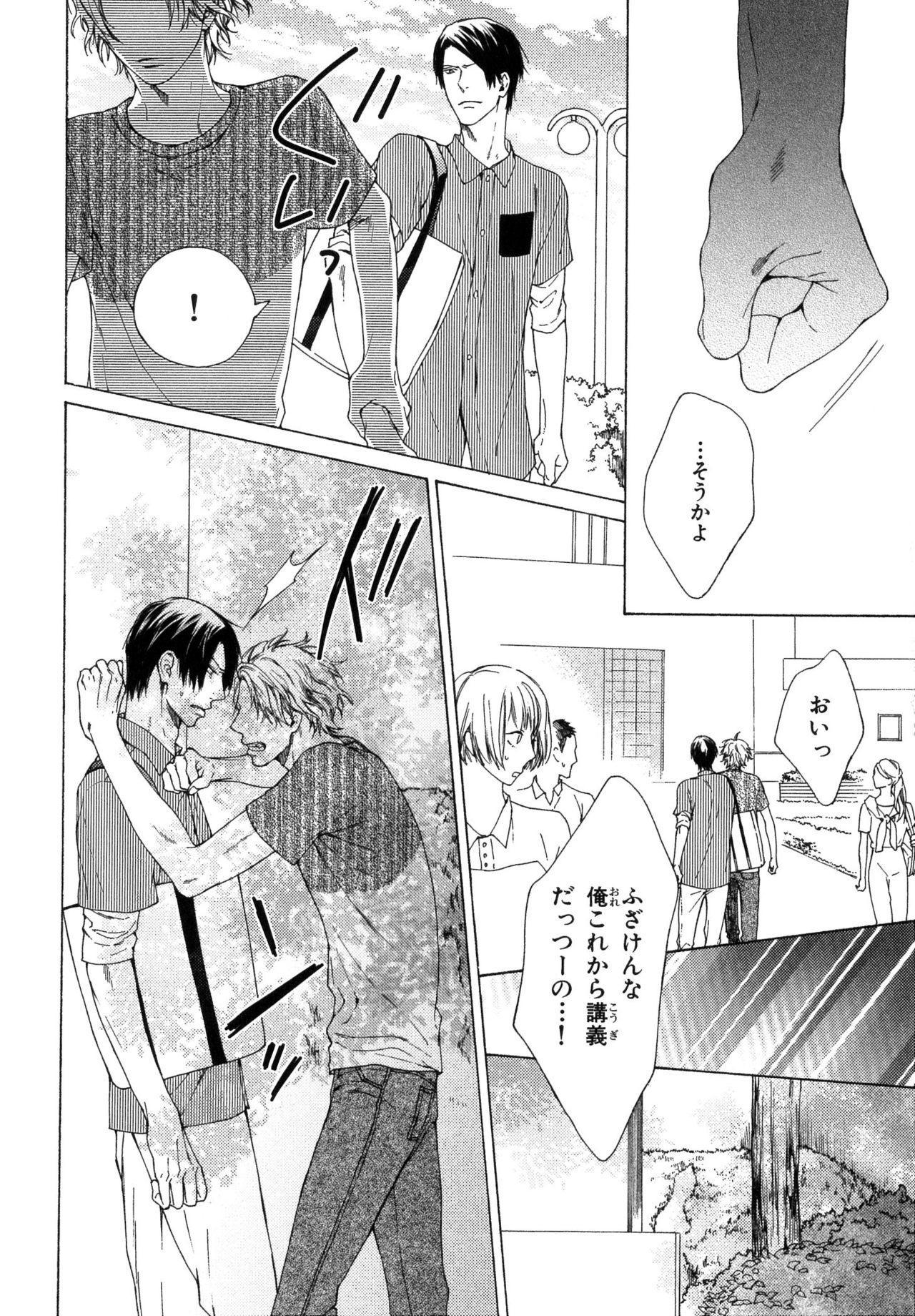 Ore no Koto wo Yoku Shitte kara Mono wo Ie! 85