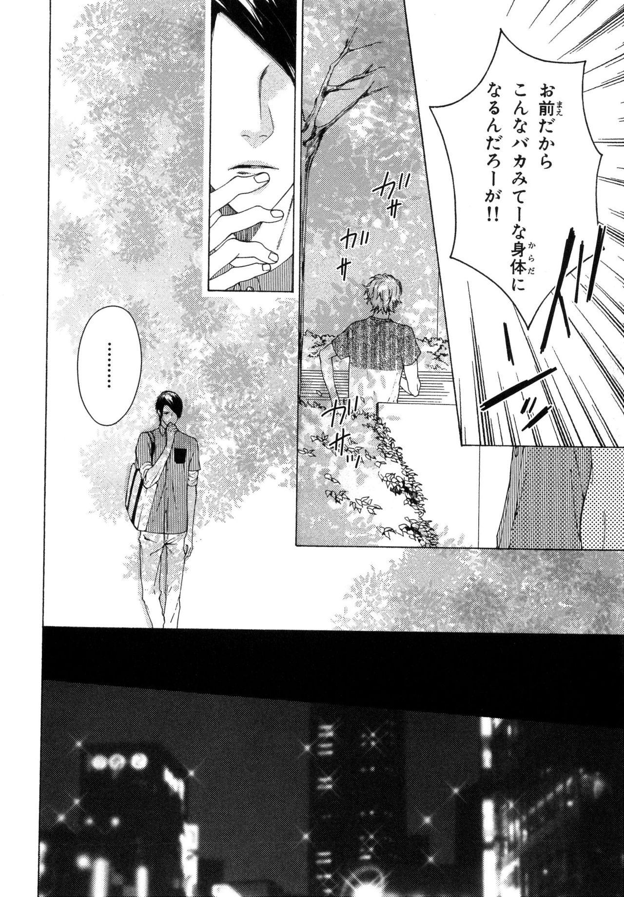 Ore no Koto wo Yoku Shitte kara Mono wo Ie! 89
