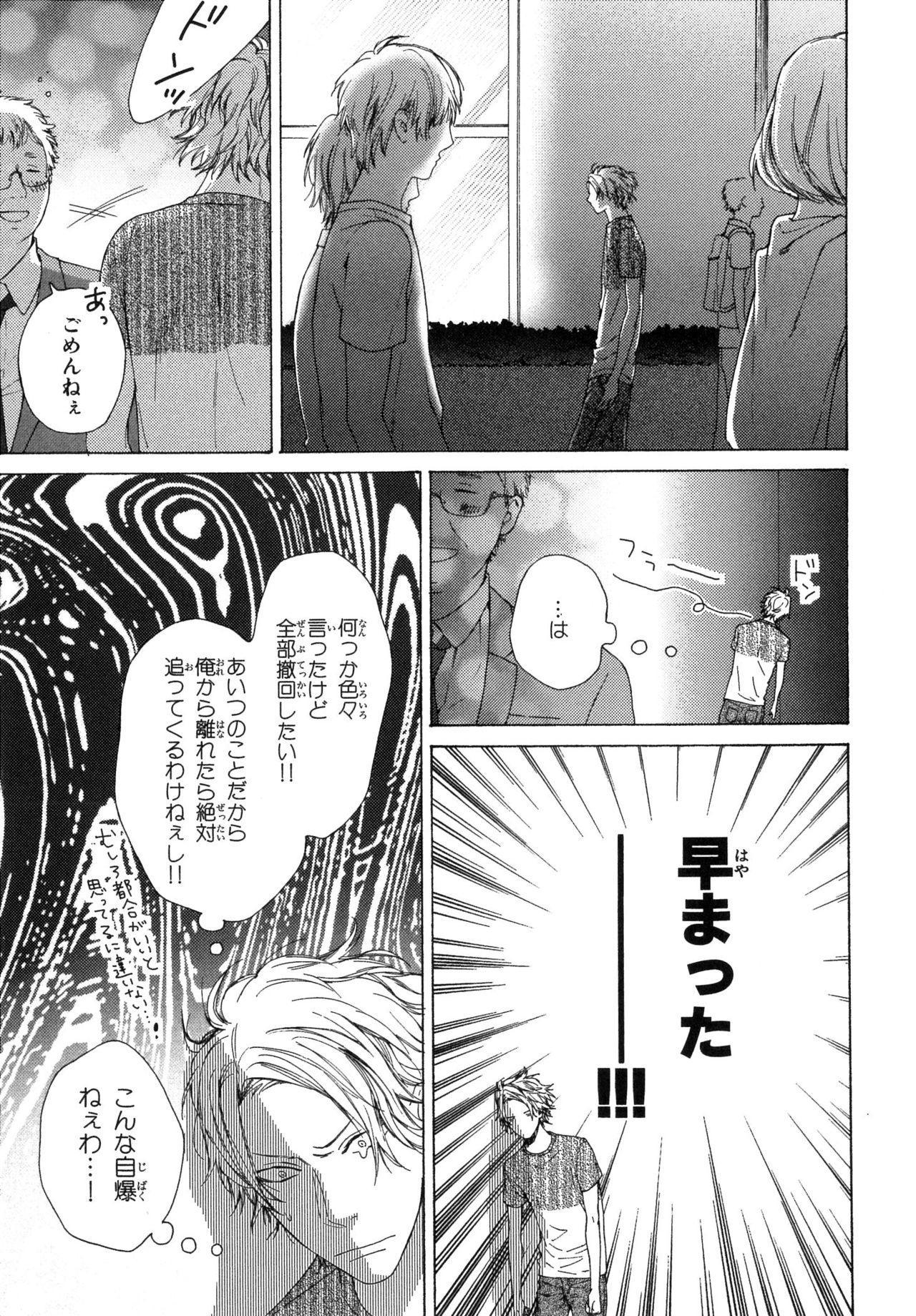 Ore no Koto wo Yoku Shitte kara Mono wo Ie! 90