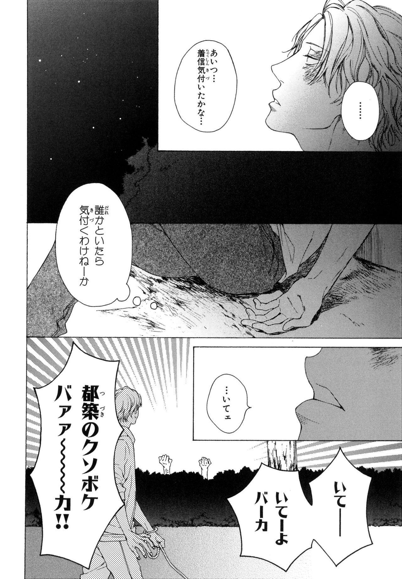Ore no Koto wo Yoku Shitte kara Mono wo Ie! 95
