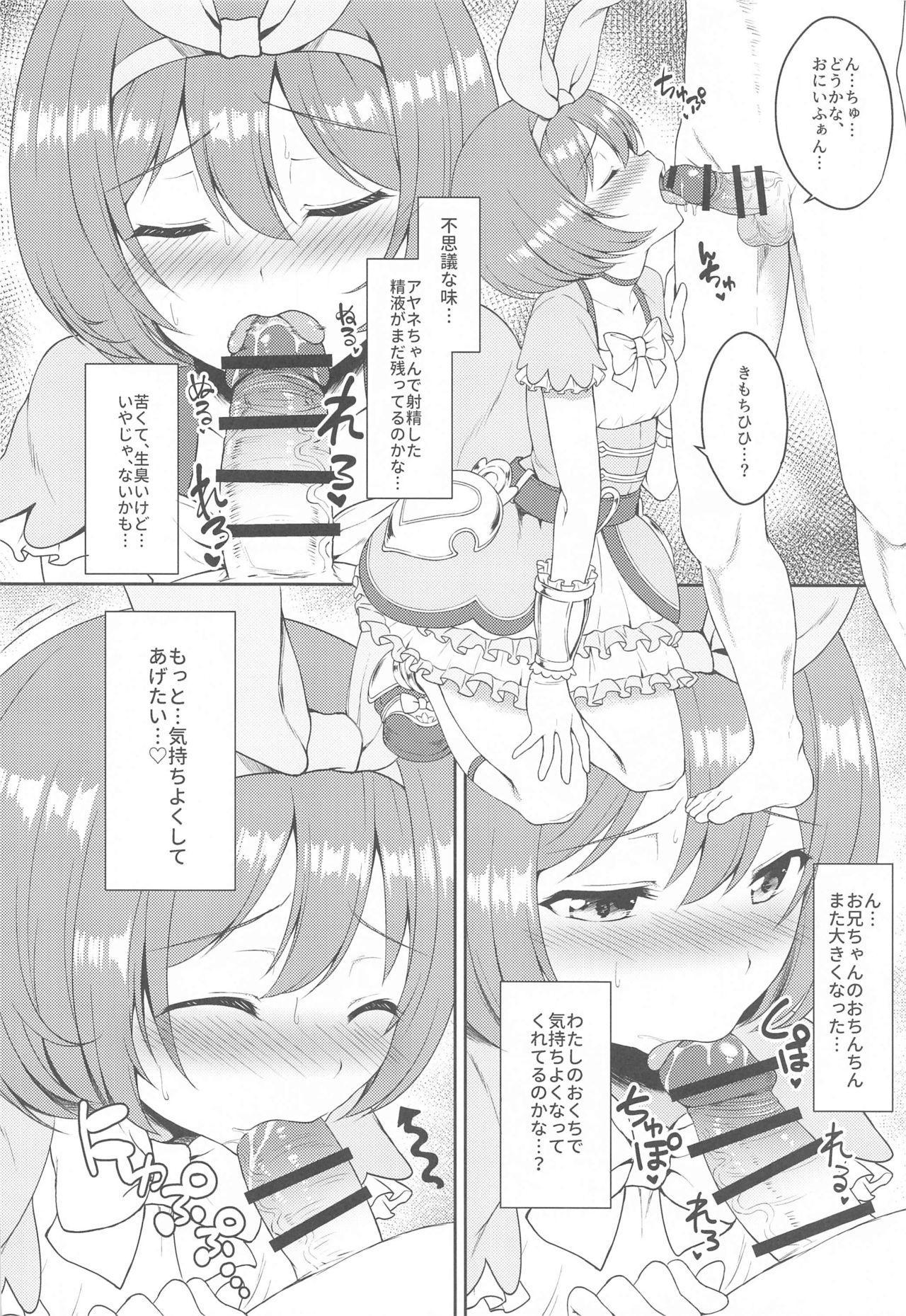Aruji-sama, Nukinuki Itashimashou! 2 12