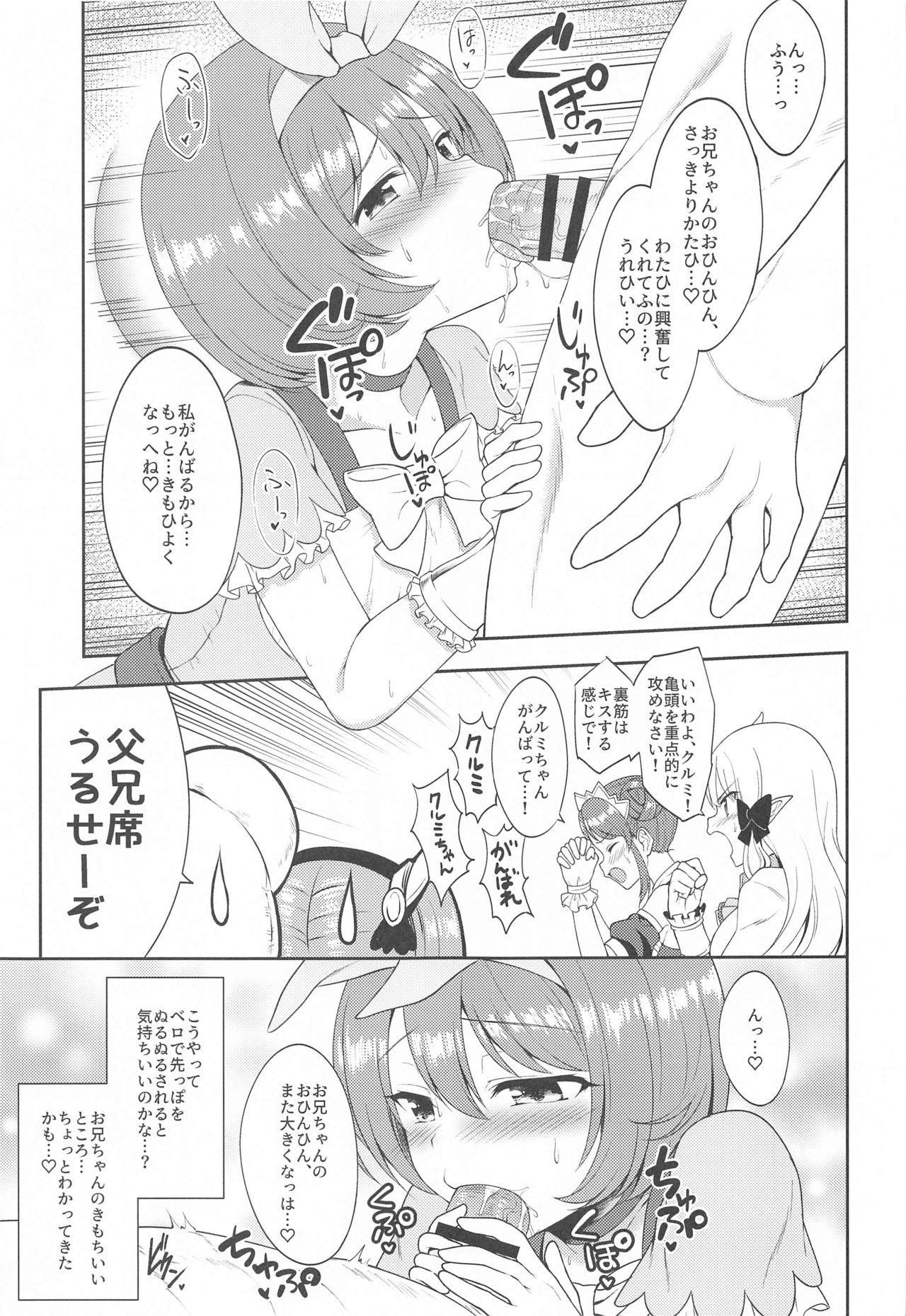 Aruji-sama, Nukinuki Itashimashou! 2 15