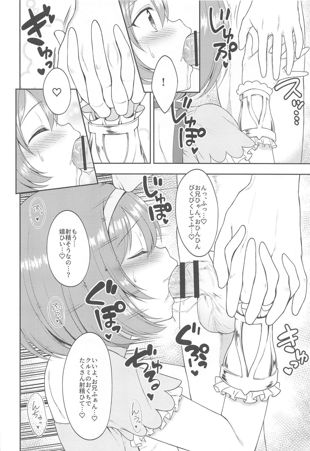 Aruji-sama, Nukinuki Itashimashou! 2 16