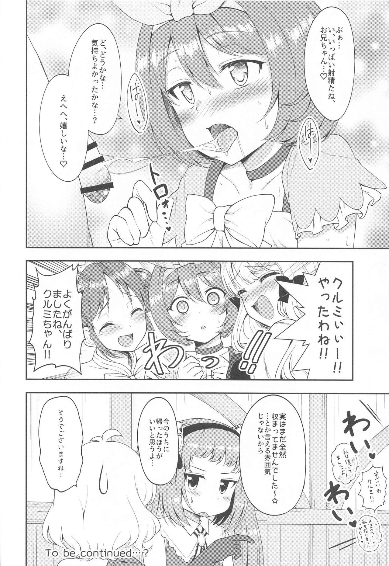 Aruji-sama, Nukinuki Itashimashou! 2 18