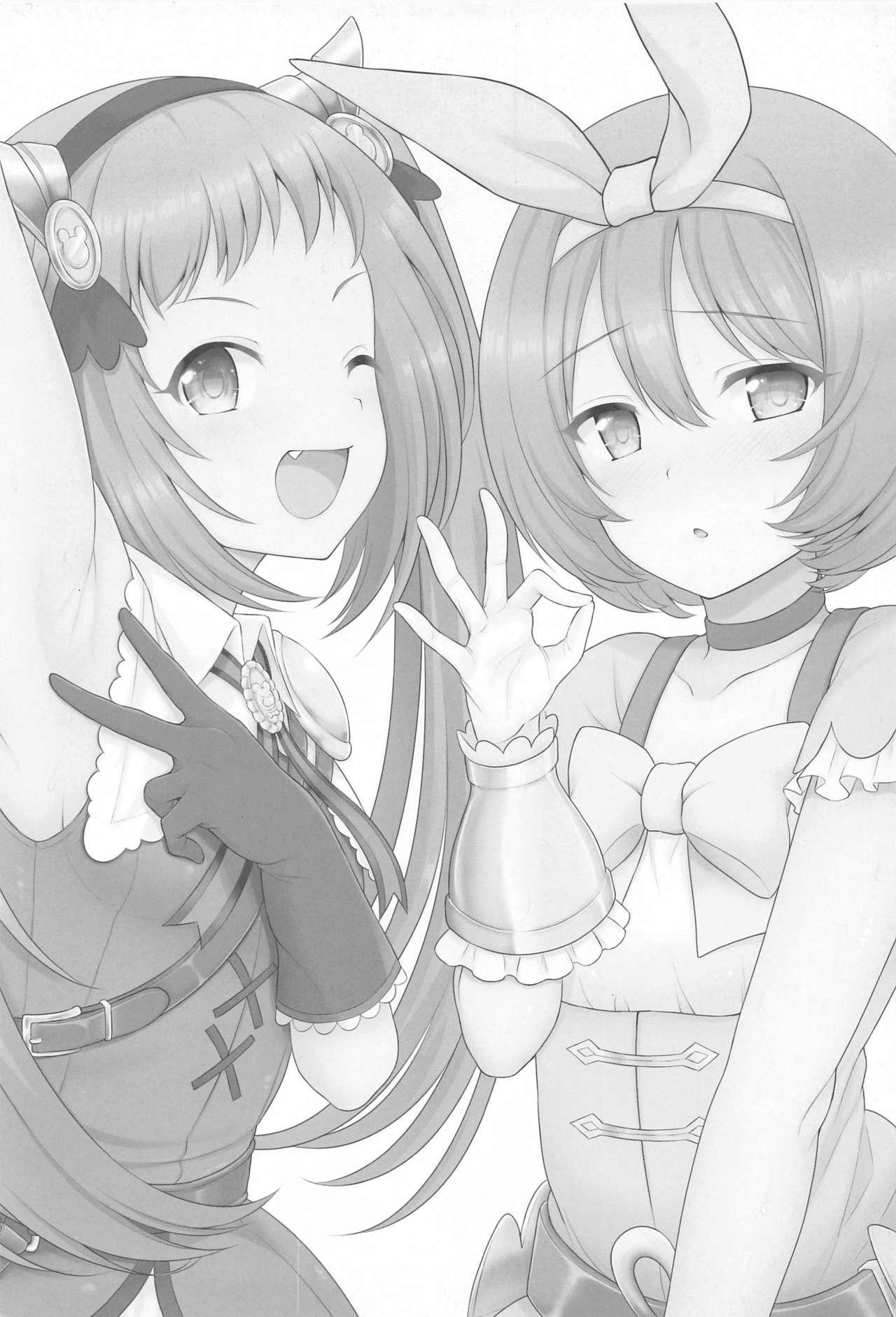 Aruji-sama, Nukinuki Itashimashou! 2 1