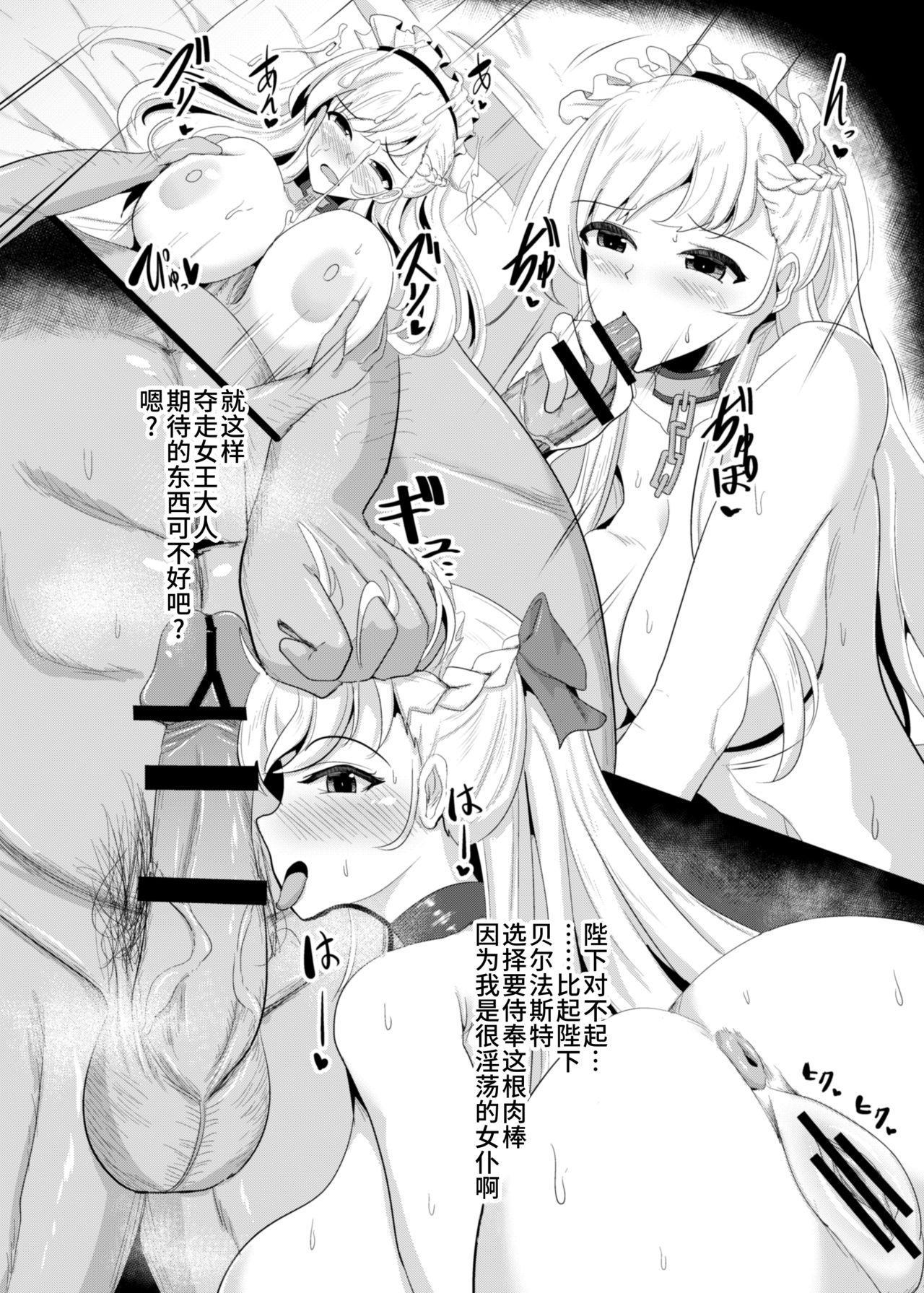 Royal o Shikikan-sama ni Zeenbu Sashiagemasu 4