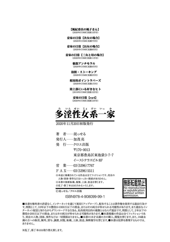 Tainsei Jokei Ikka 206