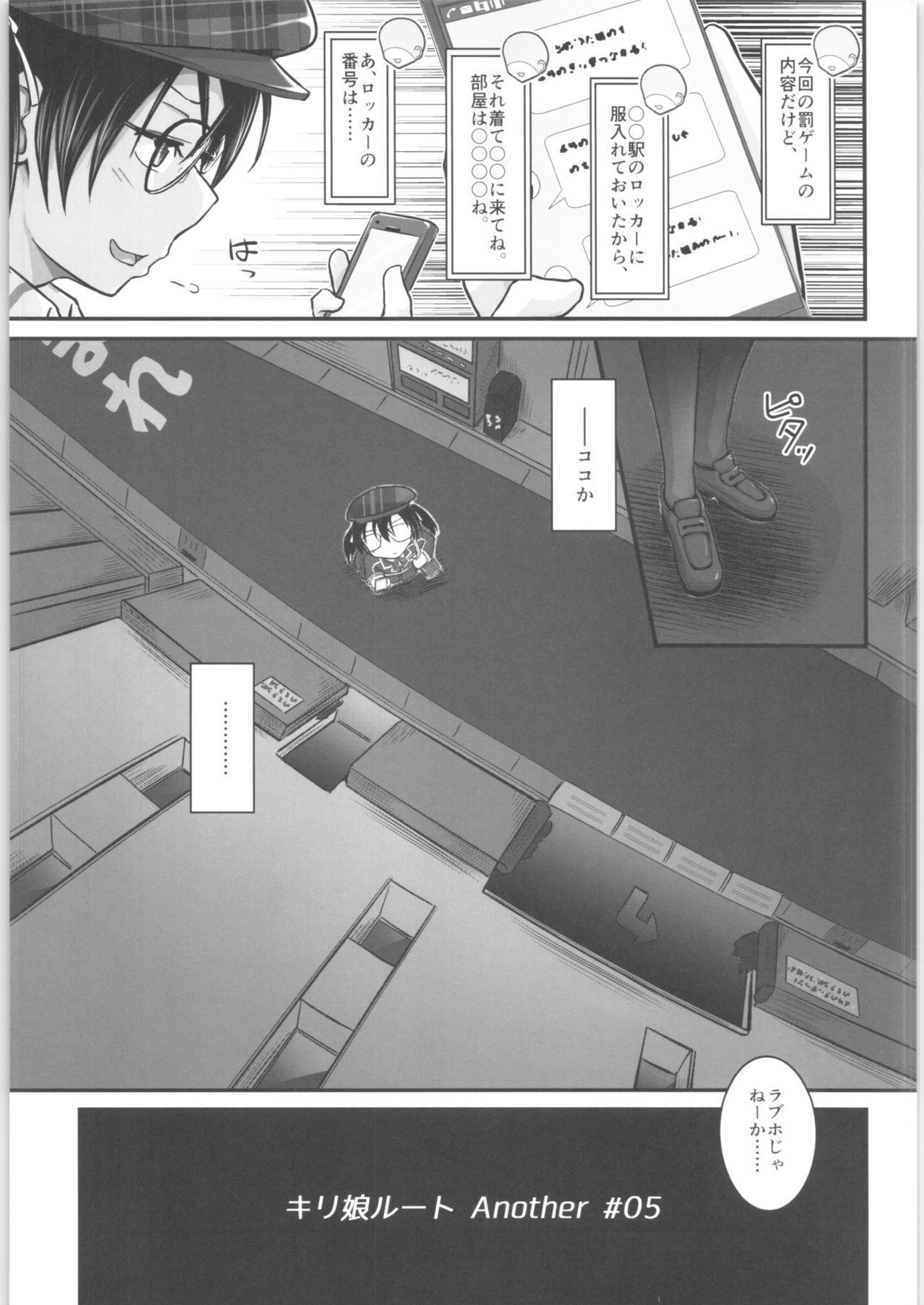 Kiriko Route Another #05 3