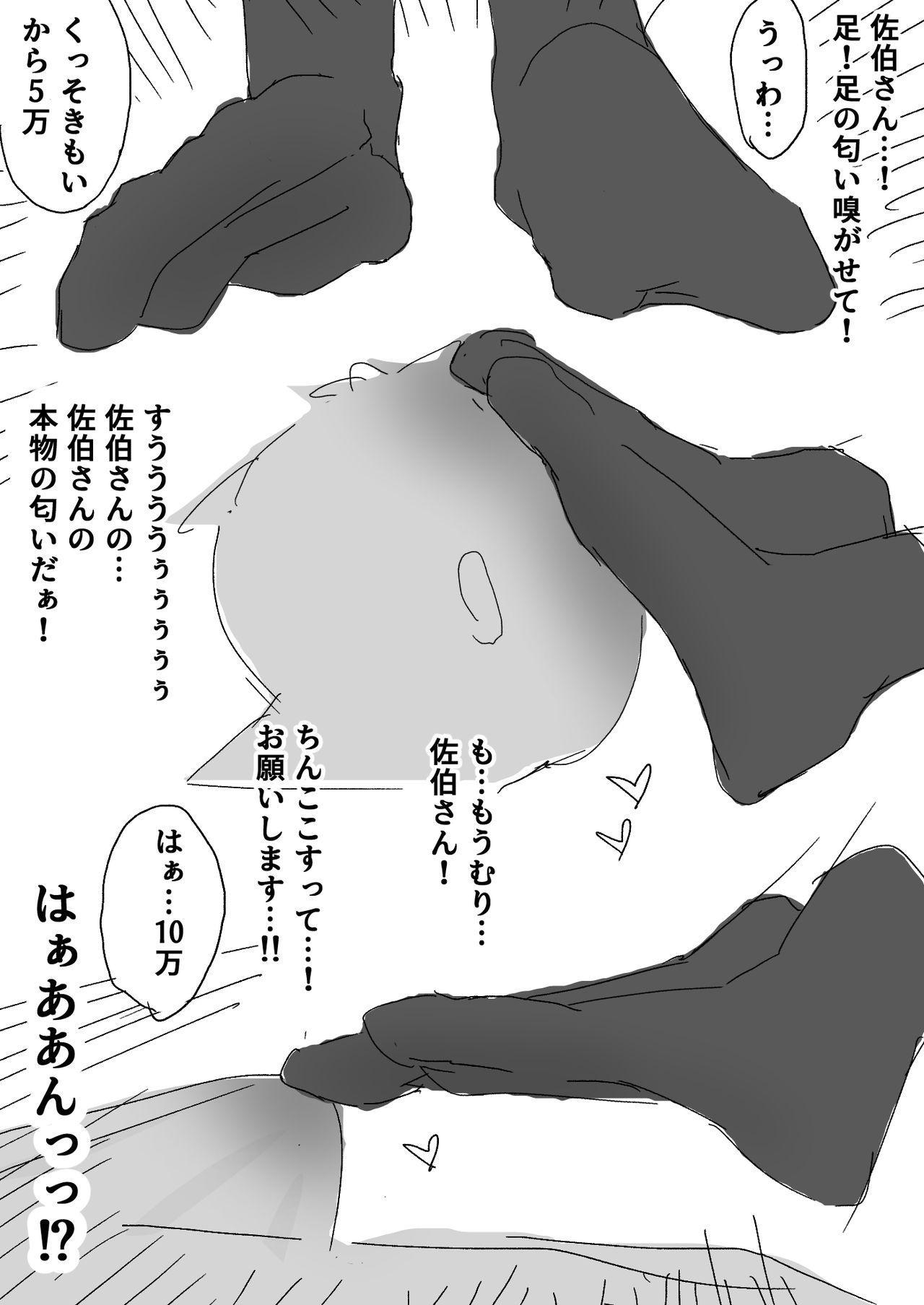 Saeki-san kansatsu nikki 9